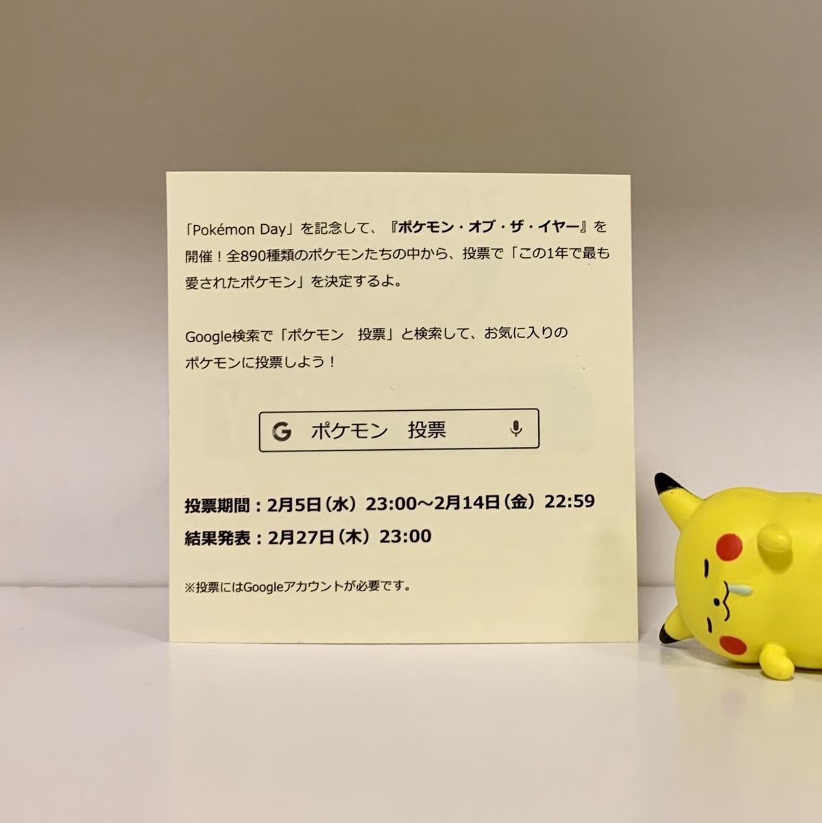 f:id:pikachu_pcn:20200208162145j:plain