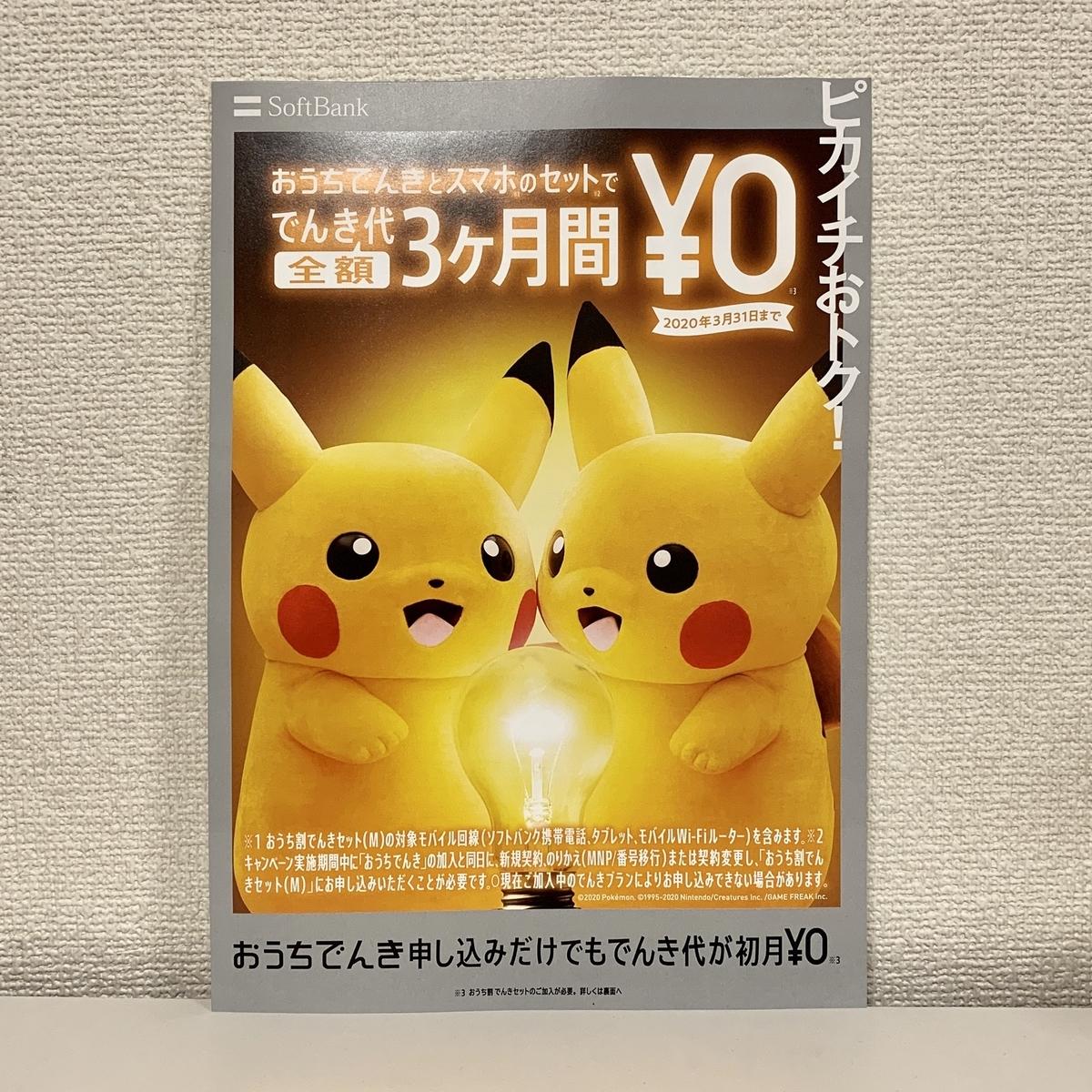 f:id:pikachu_pcn:20200211201632j:plain