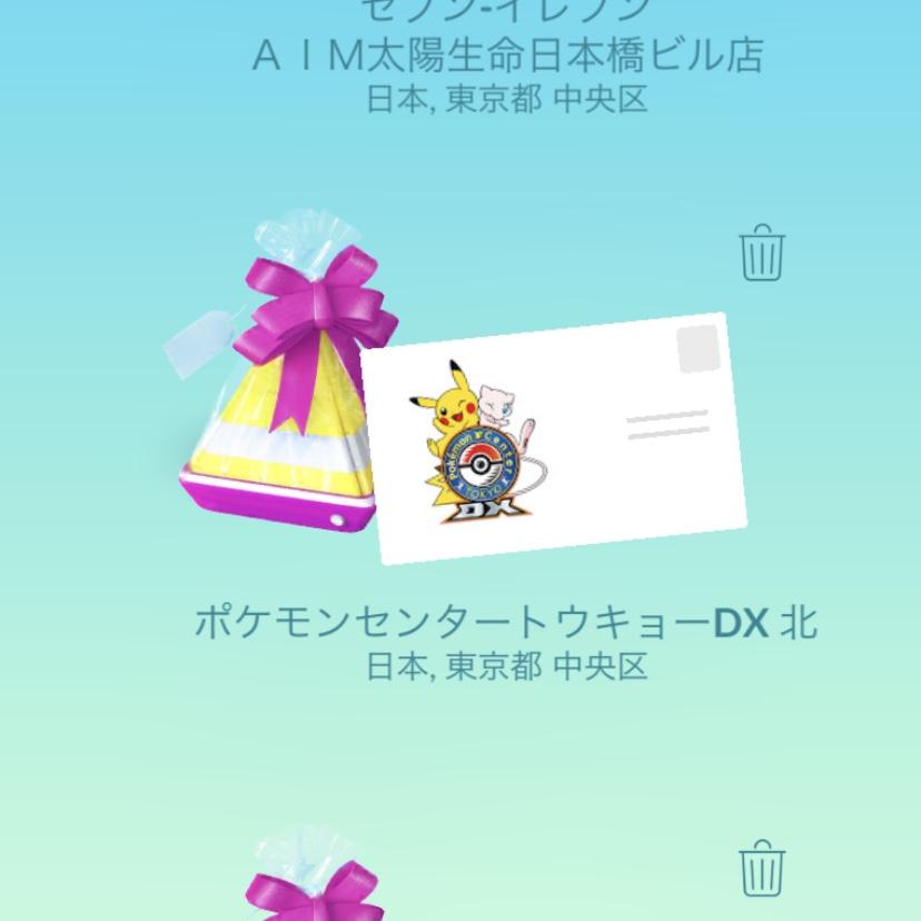 f:id:pikachu_pcn:20200218212041j:plain
