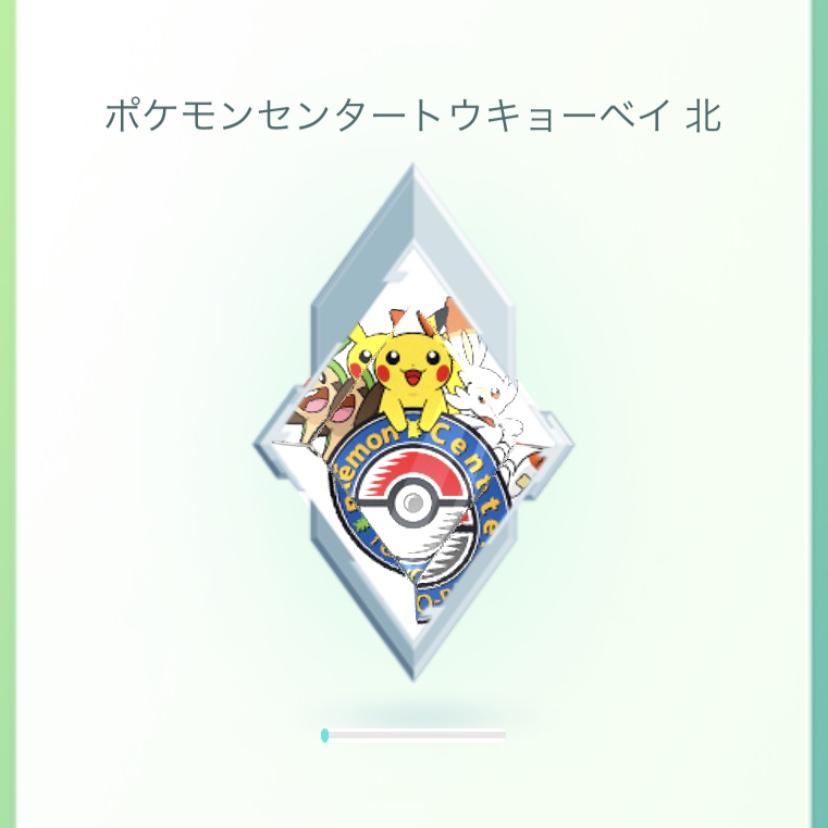 f:id:pikachu_pcn:20200218212127j:plain