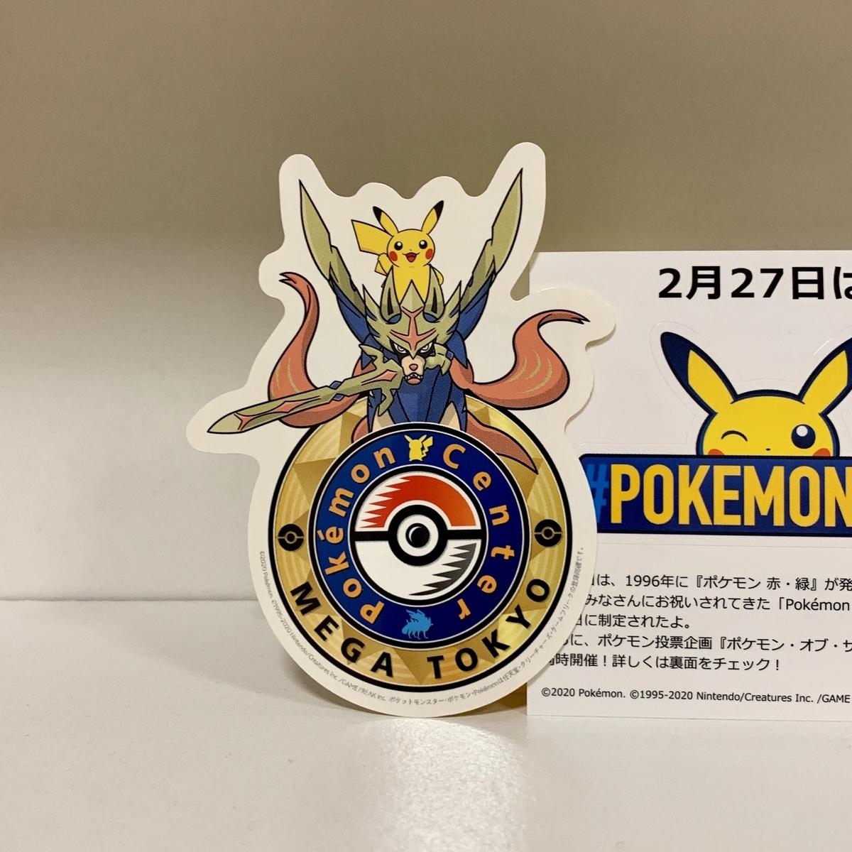 f:id:pikachu_pcn:20200219223853j:plain