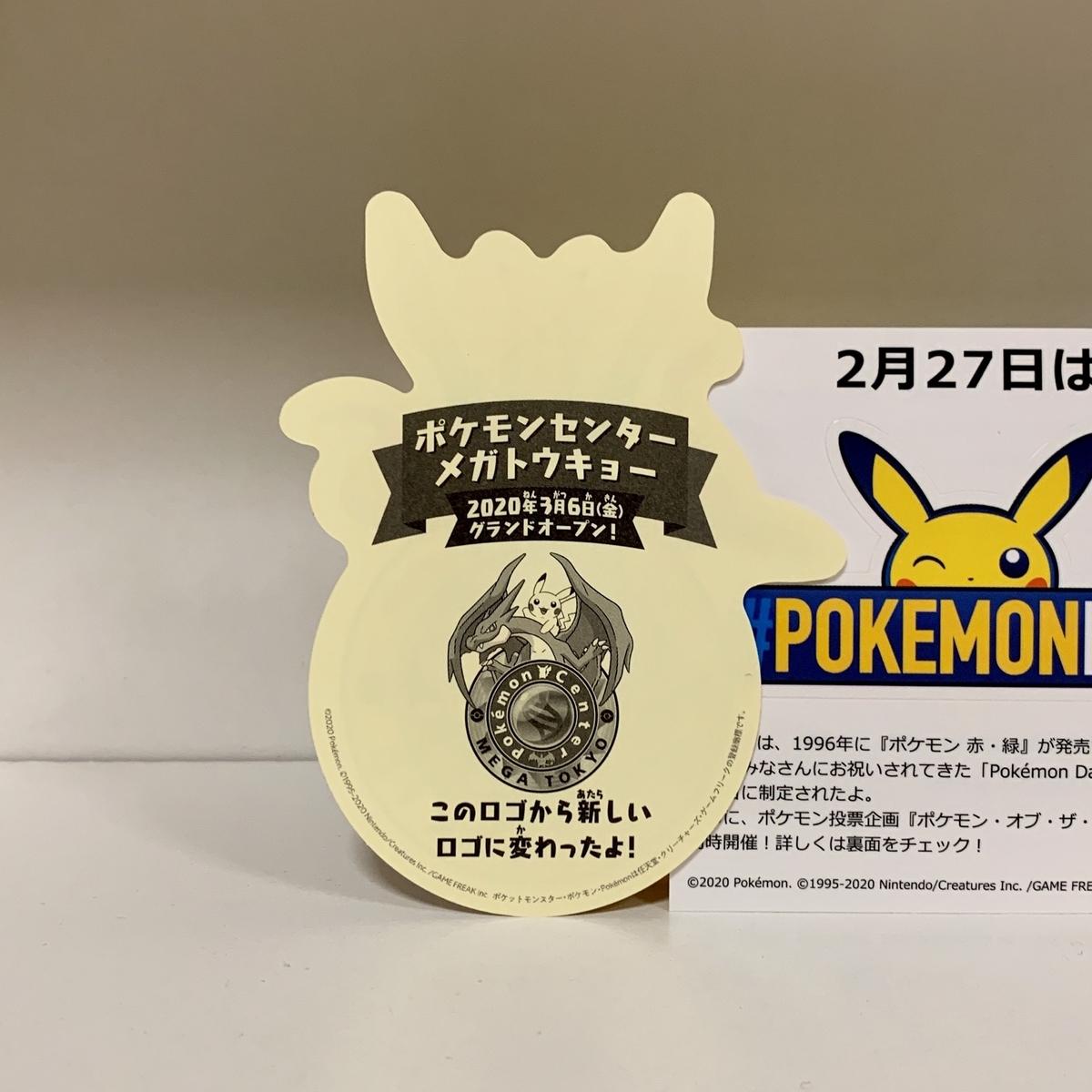 f:id:pikachu_pcn:20200219223915j:plain