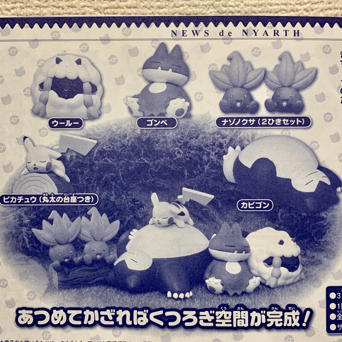 f:id:pikachu_pcn:20200229172800j:plain