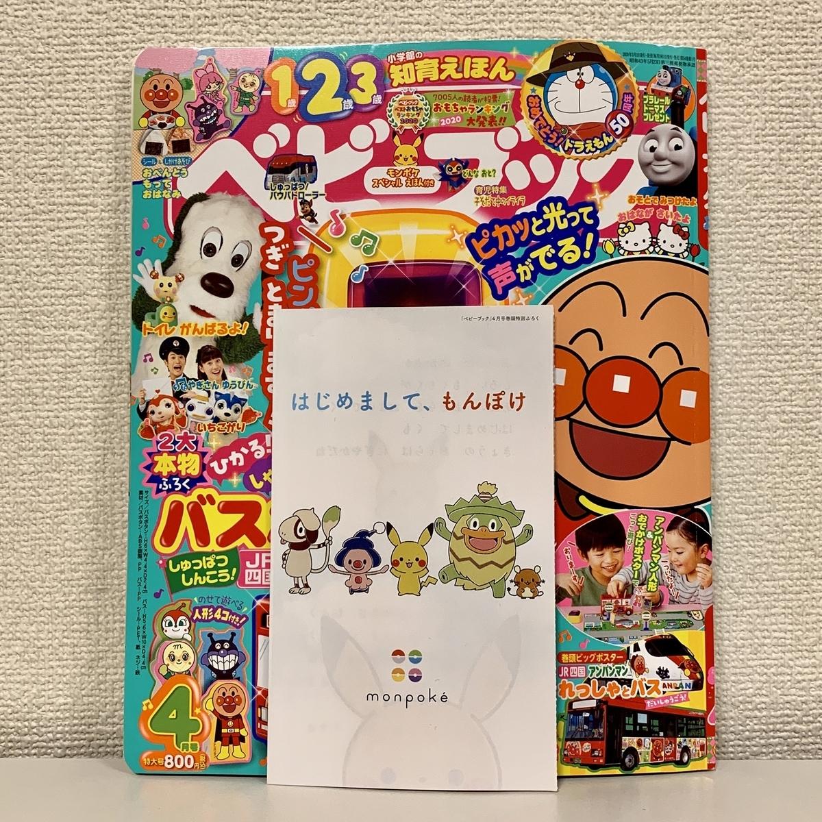 f:id:pikachu_pcn:20200302201511j:plain