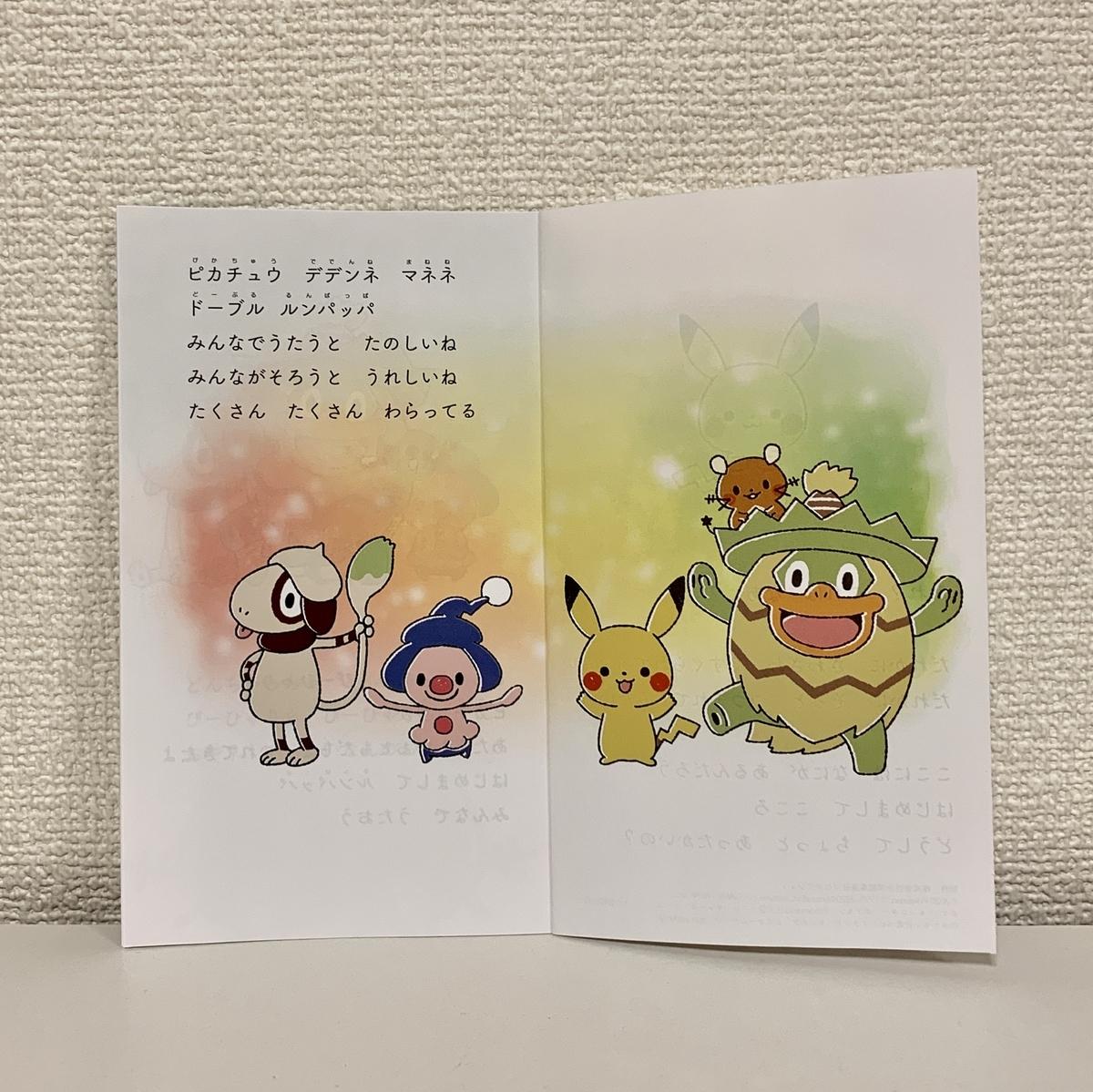 f:id:pikachu_pcn:20200302201626j:plain