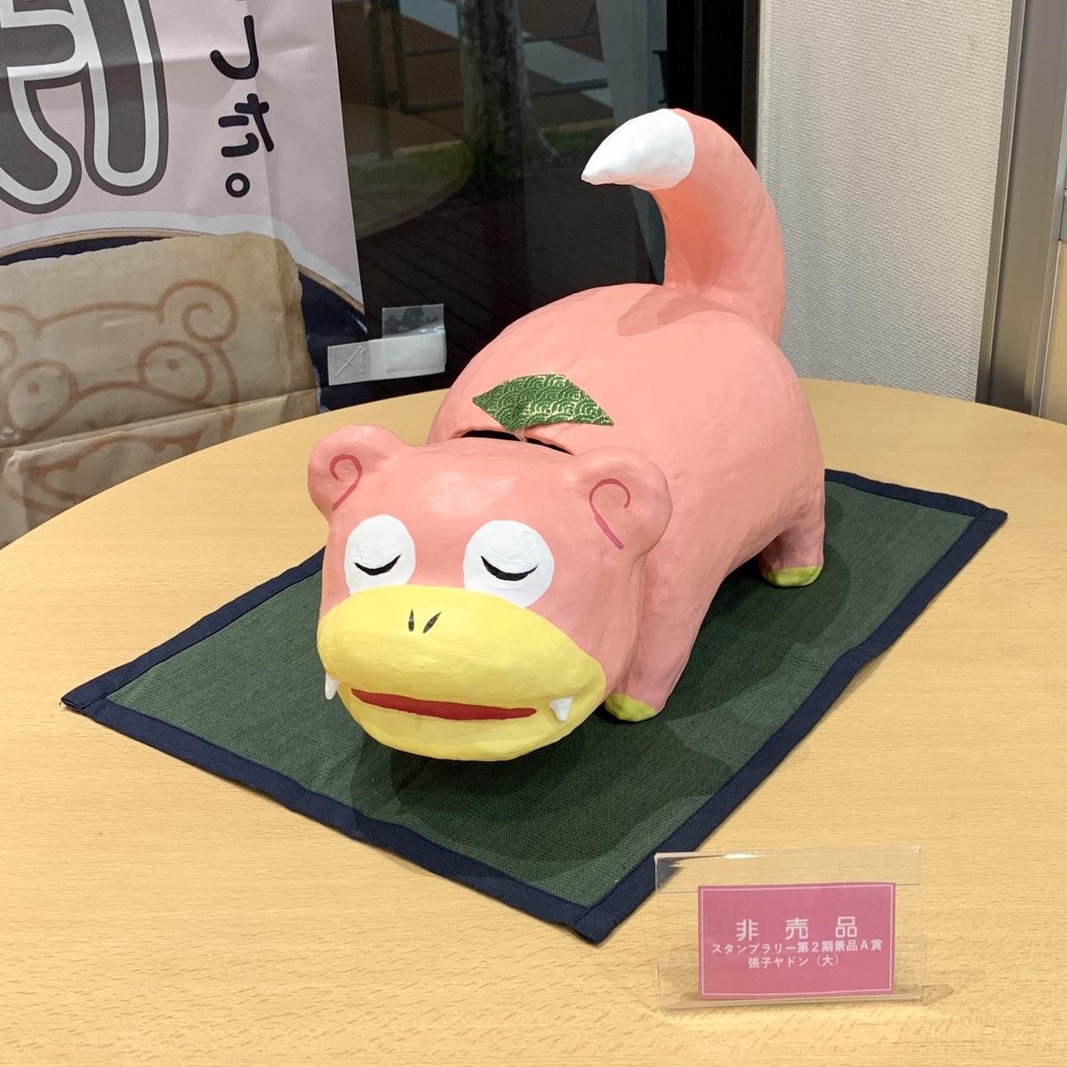 f:id:pikachu_pcn:20200303191737j:plain