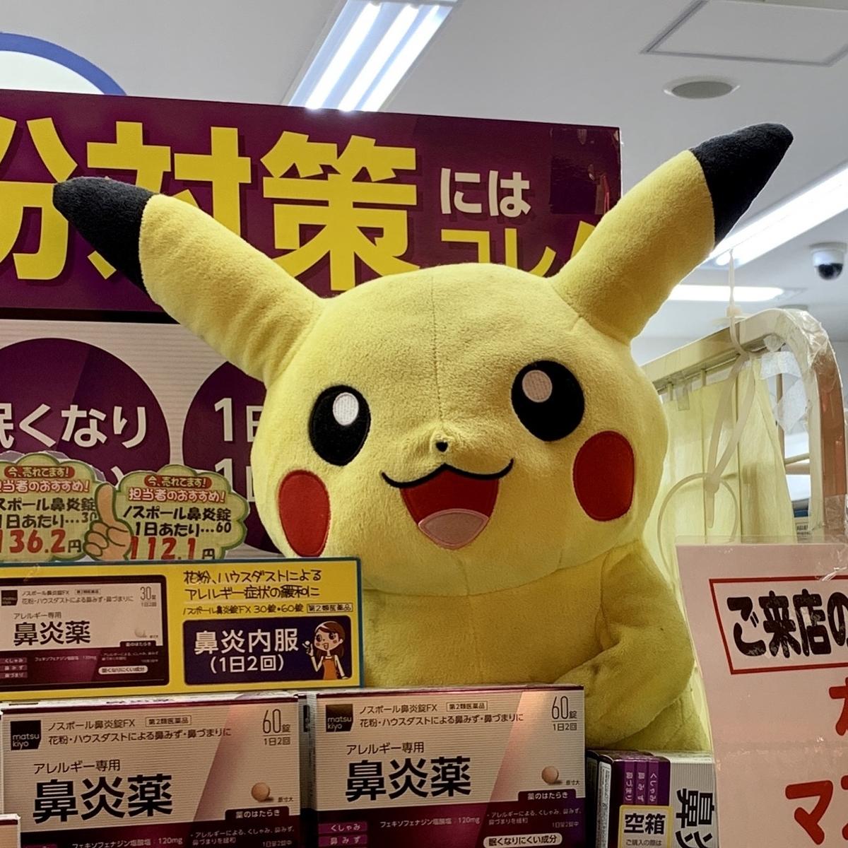 f:id:pikachu_pcn:20200311191335j:plain