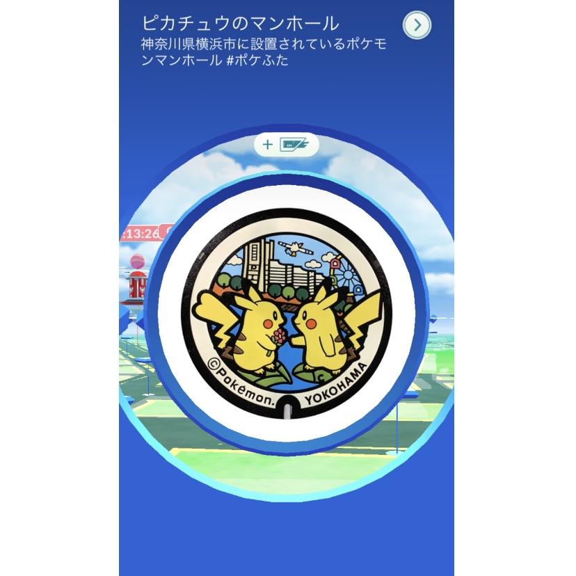 f:id:pikachu_pcn:20200320232454j:plain
