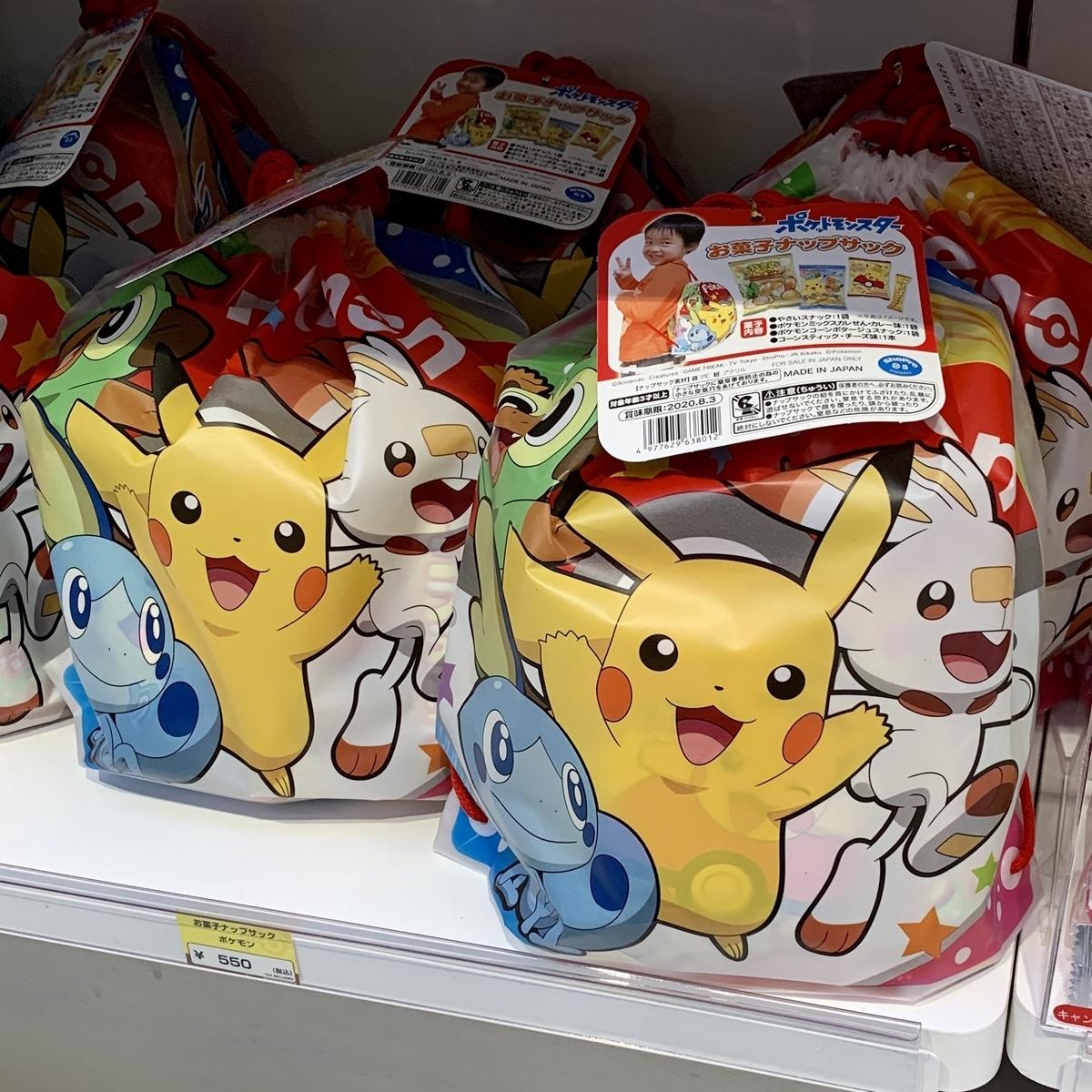 f:id:pikachu_pcn:20200321002512j:plain