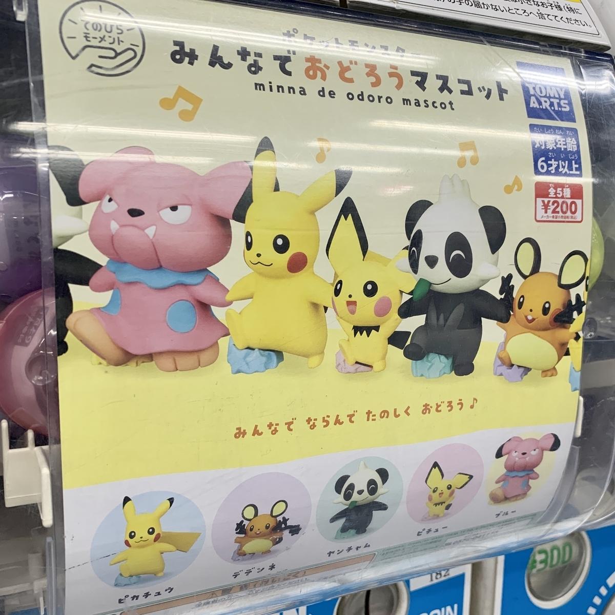 f:id:pikachu_pcn:20200324193801j:plain