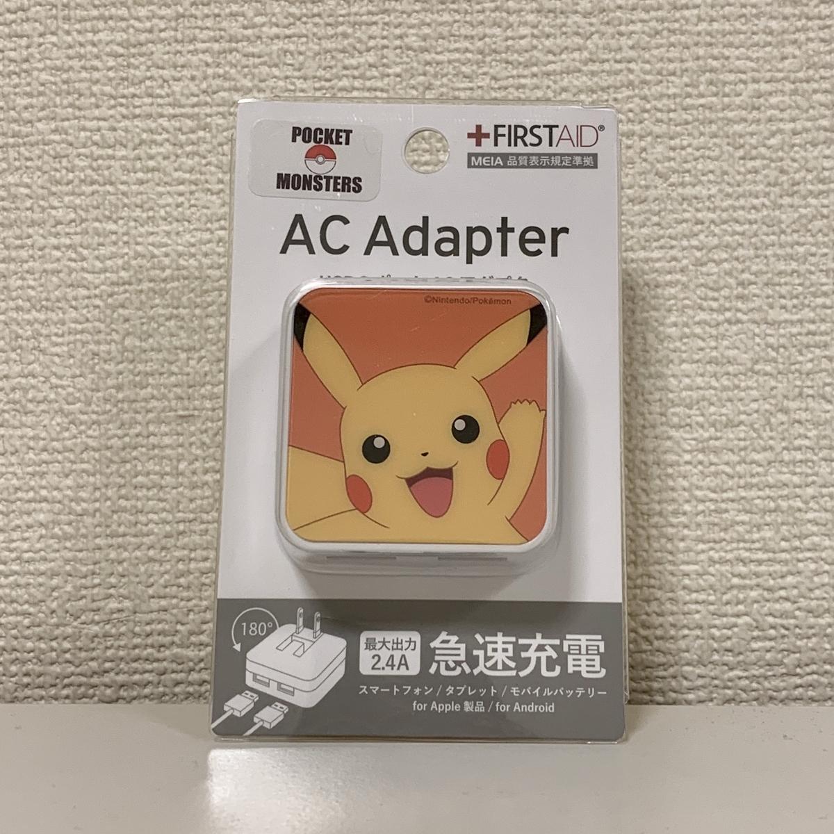 f:id:pikachu_pcn:20200329212521j:plain