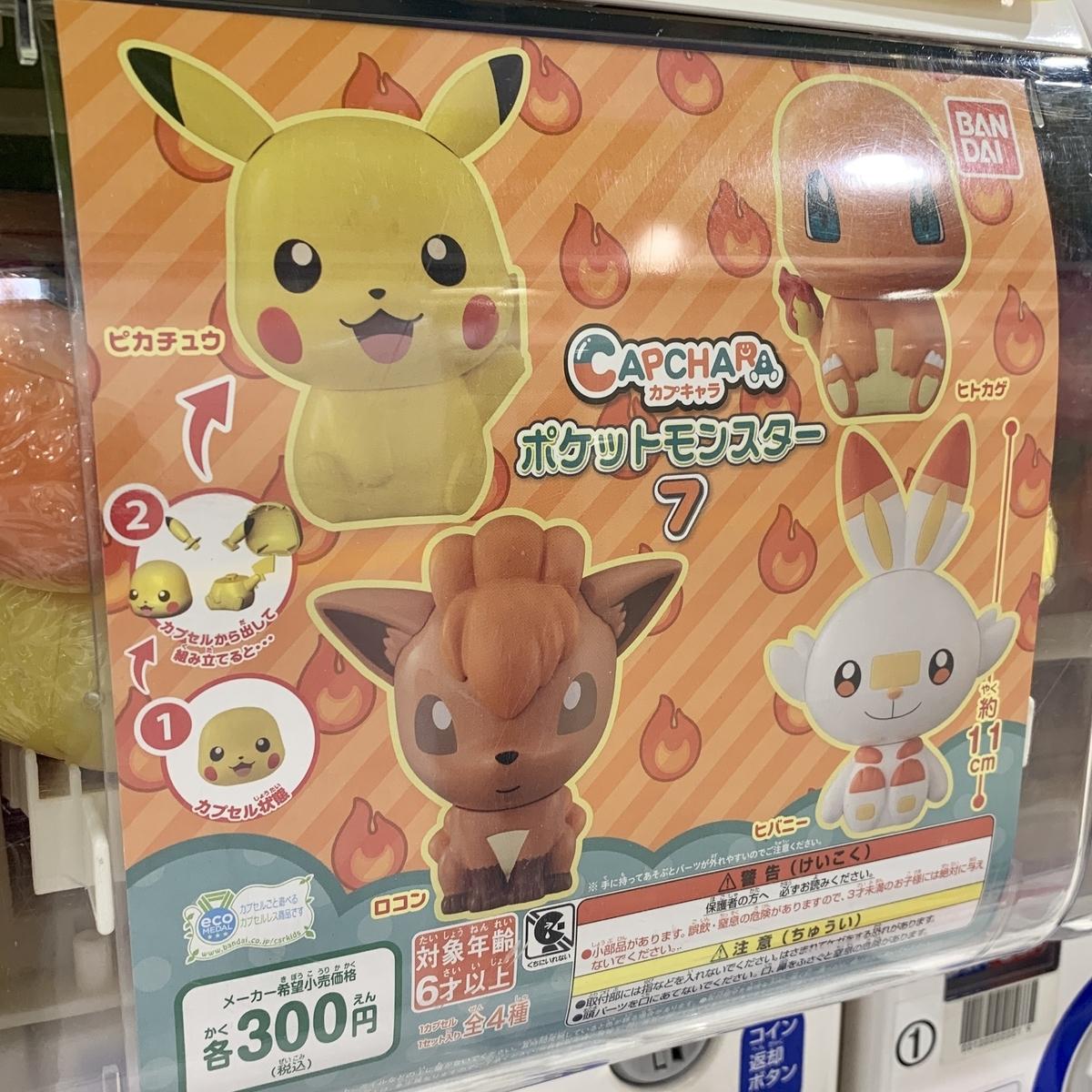 f:id:pikachu_pcn:20200331220059j:plain