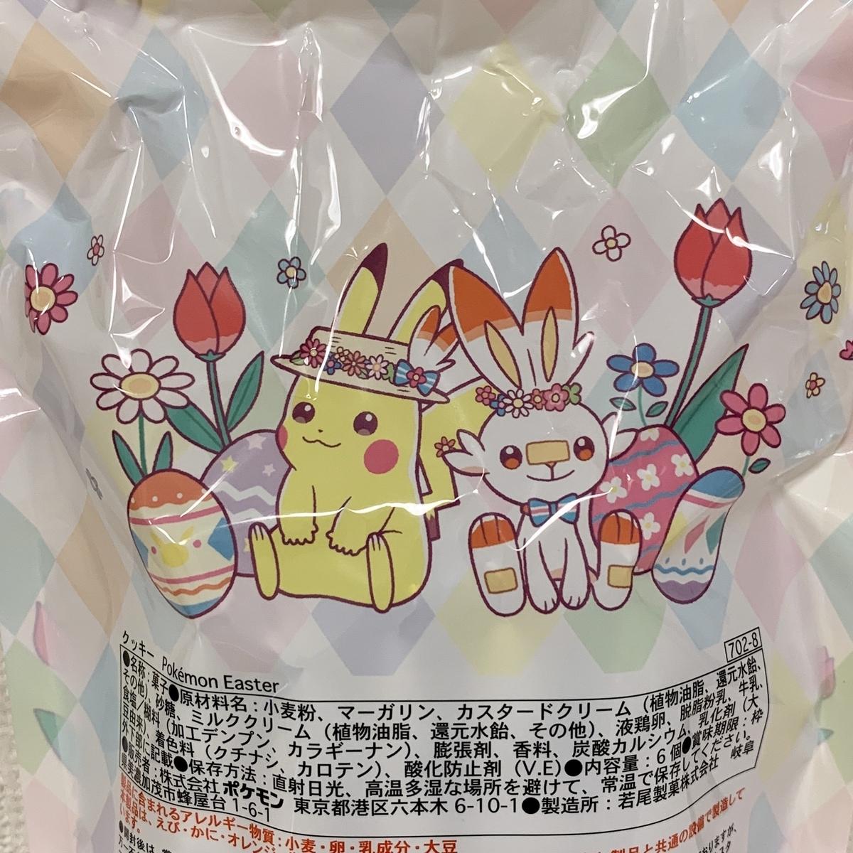 f:id:pikachu_pcn:20200407210653j:plain