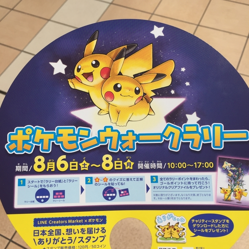 f:id:pikachu_pcn:20200421210650j:plain