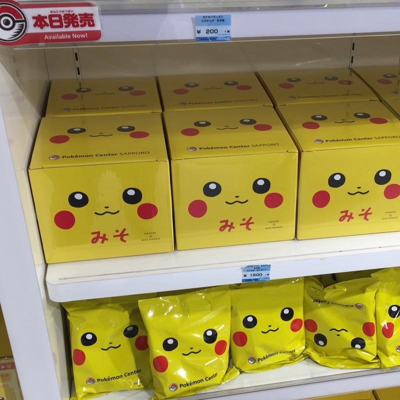 f:id:pikachu_pcn:20200426110936j:plain