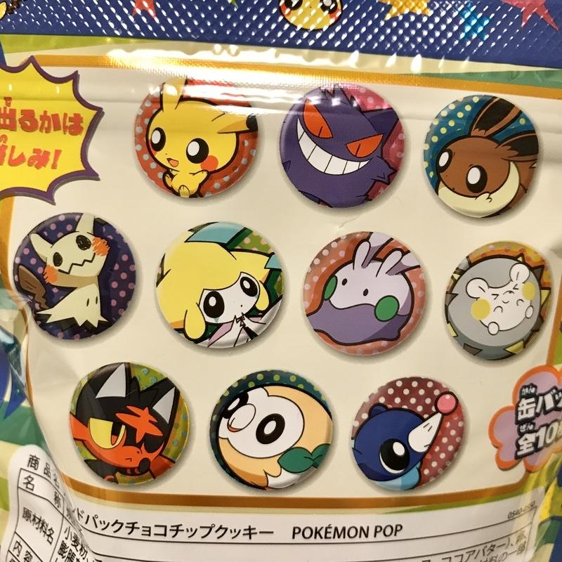 f:id:pikachu_pcn:20200429182515j:plain
