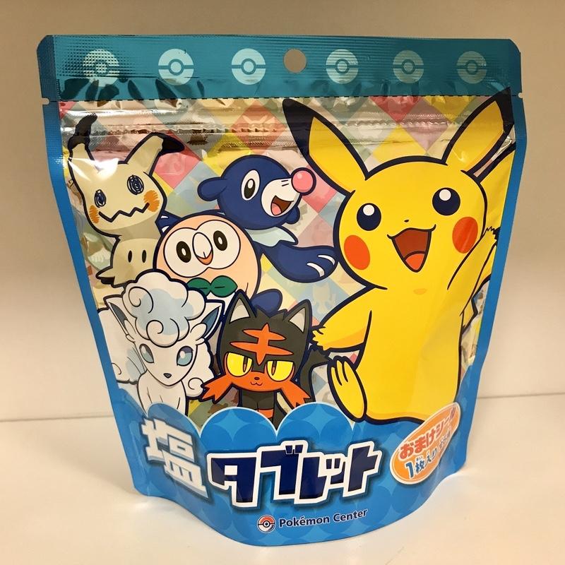 f:id:pikachu_pcn:20200507212352j:plain