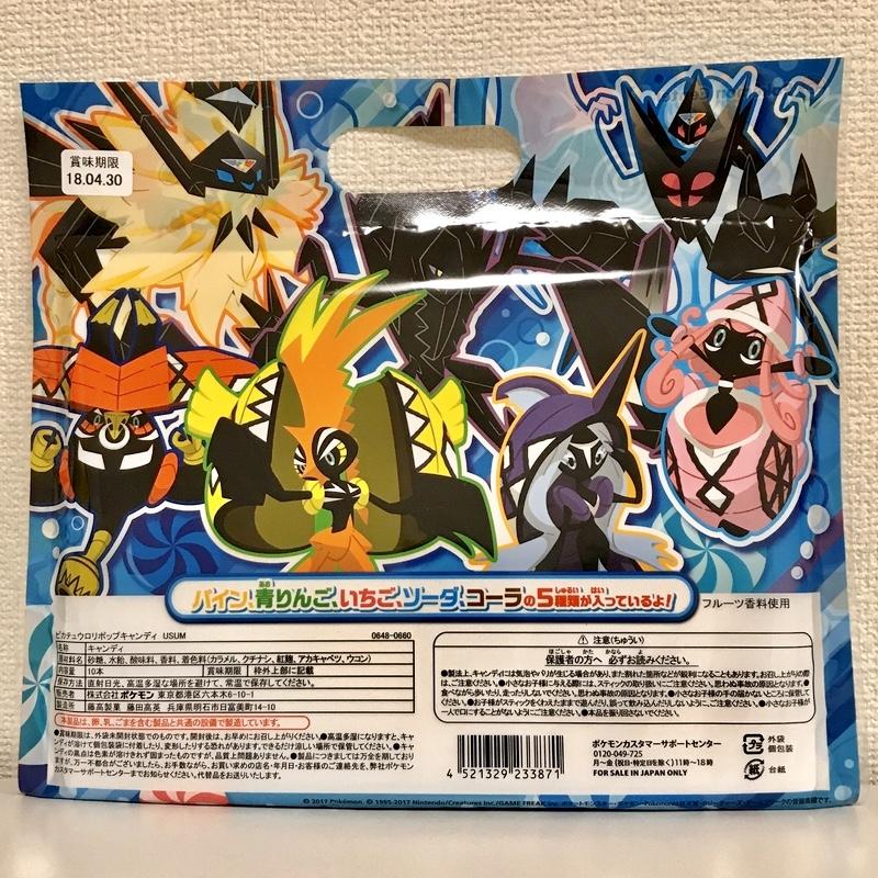 f:id:pikachu_pcn:20200514054313j:plain
