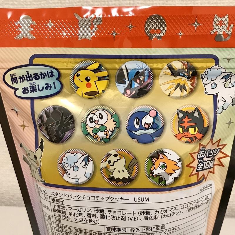 f:id:pikachu_pcn:20200514054351j:plain