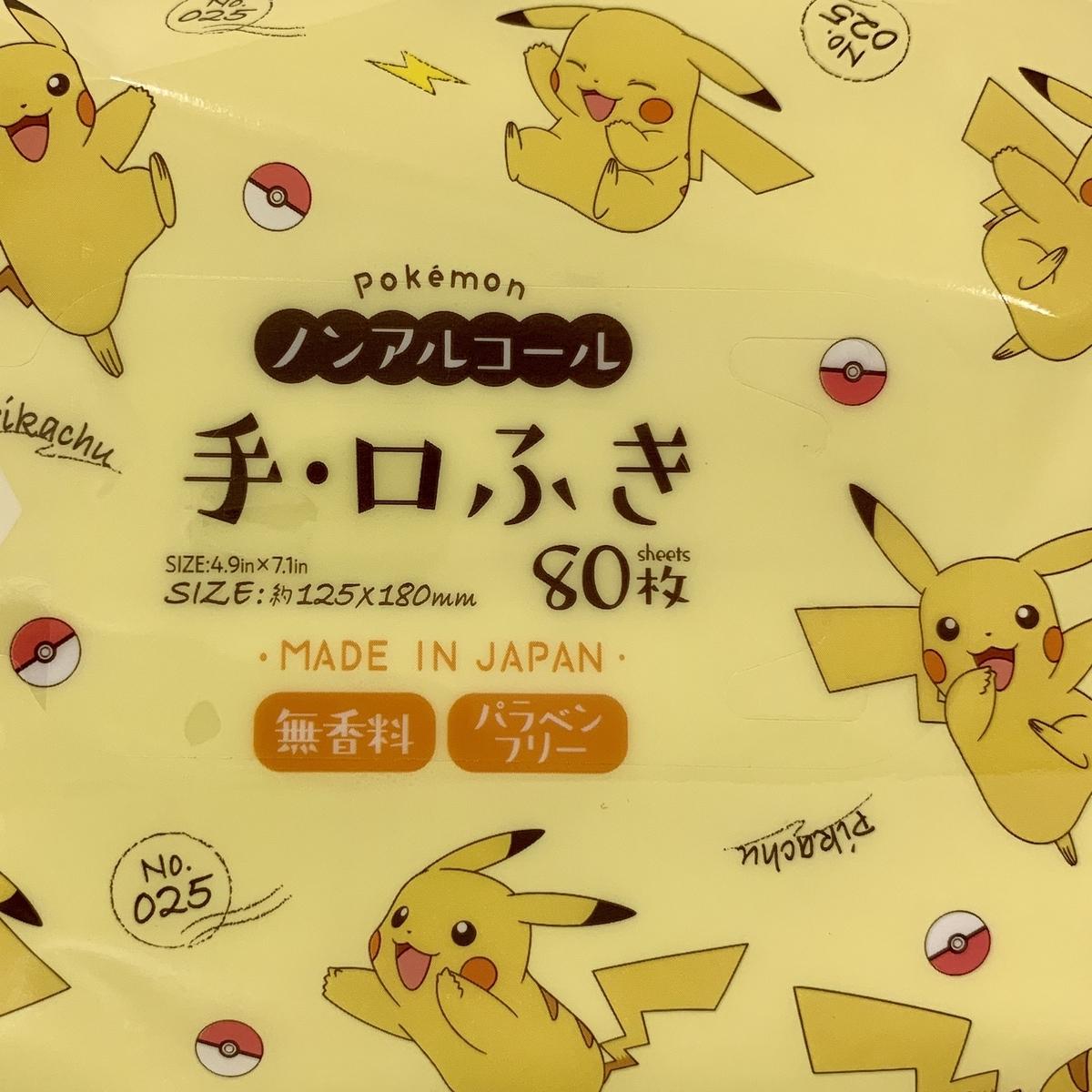 f:id:pikachu_pcn:20200531180222j:plain