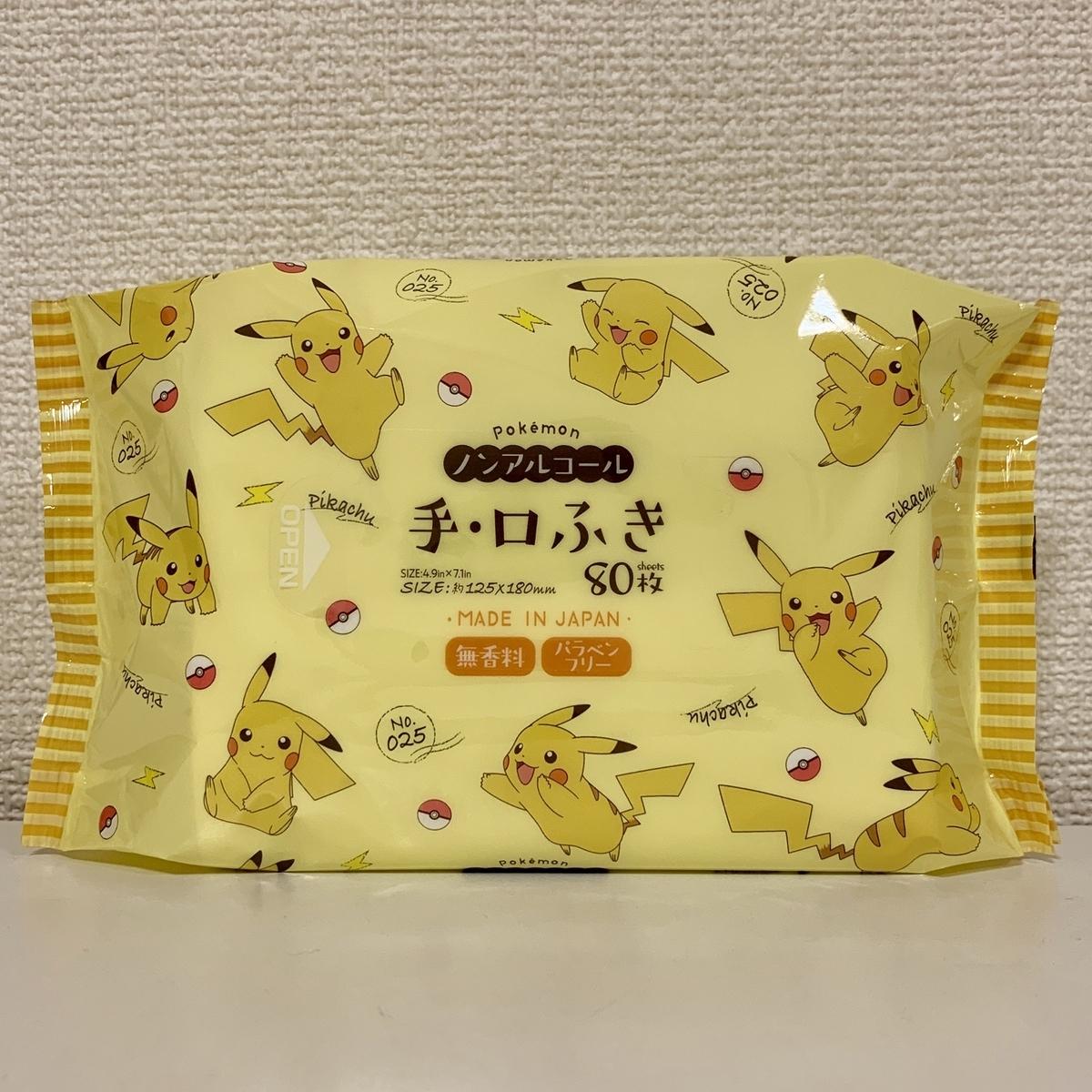 f:id:pikachu_pcn:20200531180244j:plain