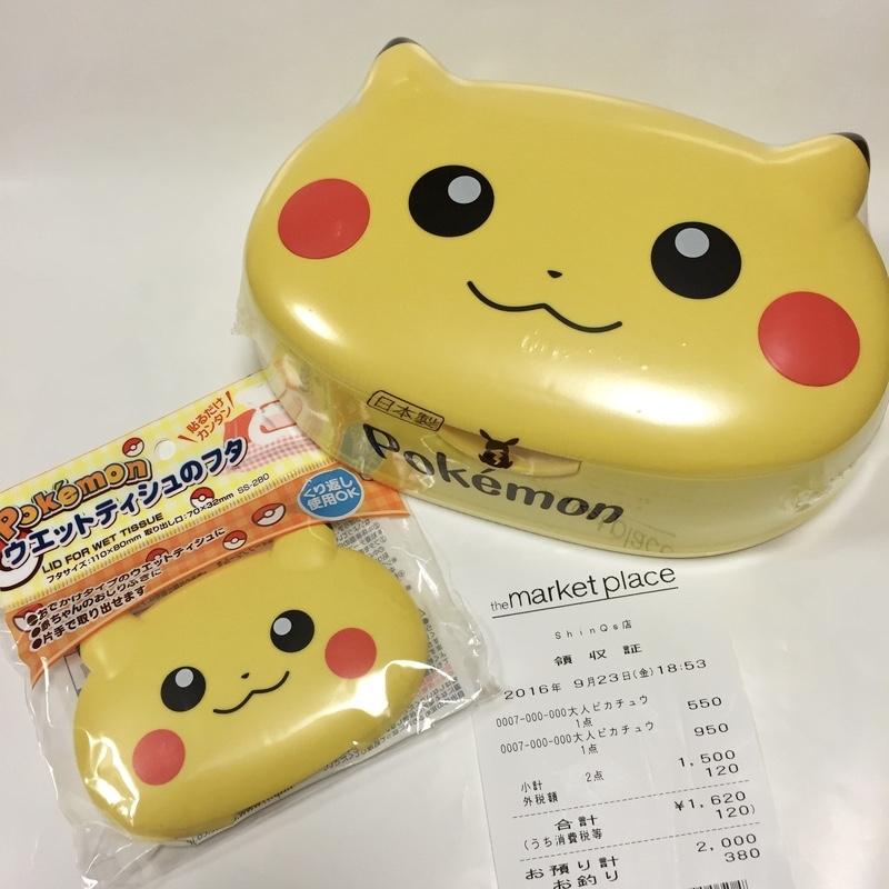 f:id:pikachu_pcn:20200531181538j:plain