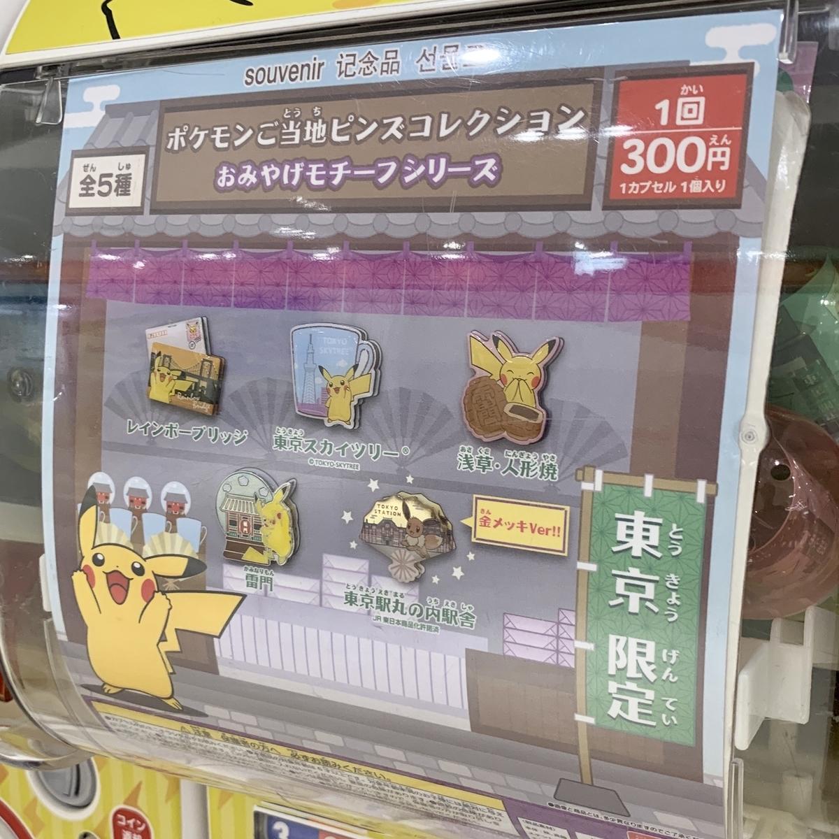 f:id:pikachu_pcn:20200605202909j:plain