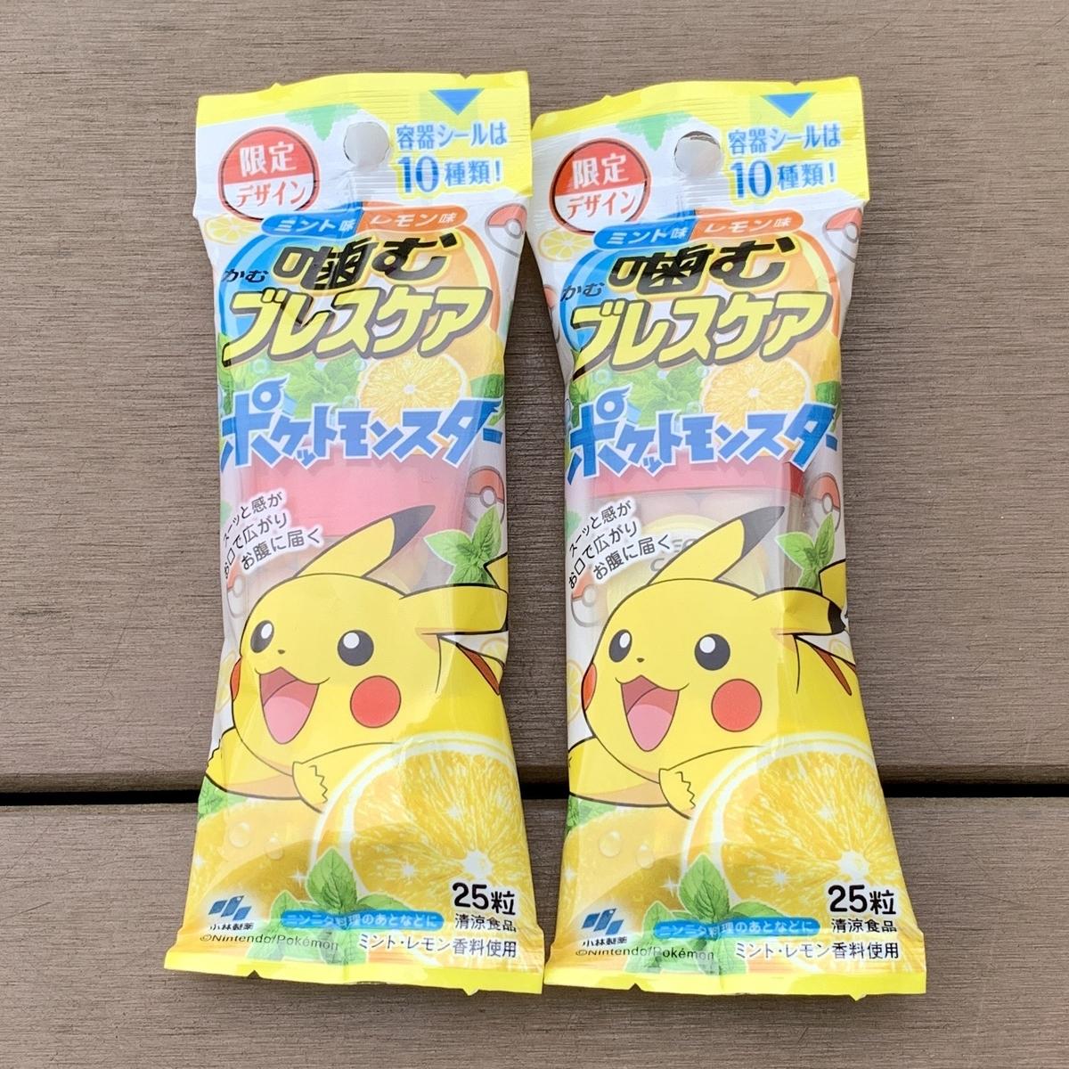 f:id:pikachu_pcn:20200606104643j:plain