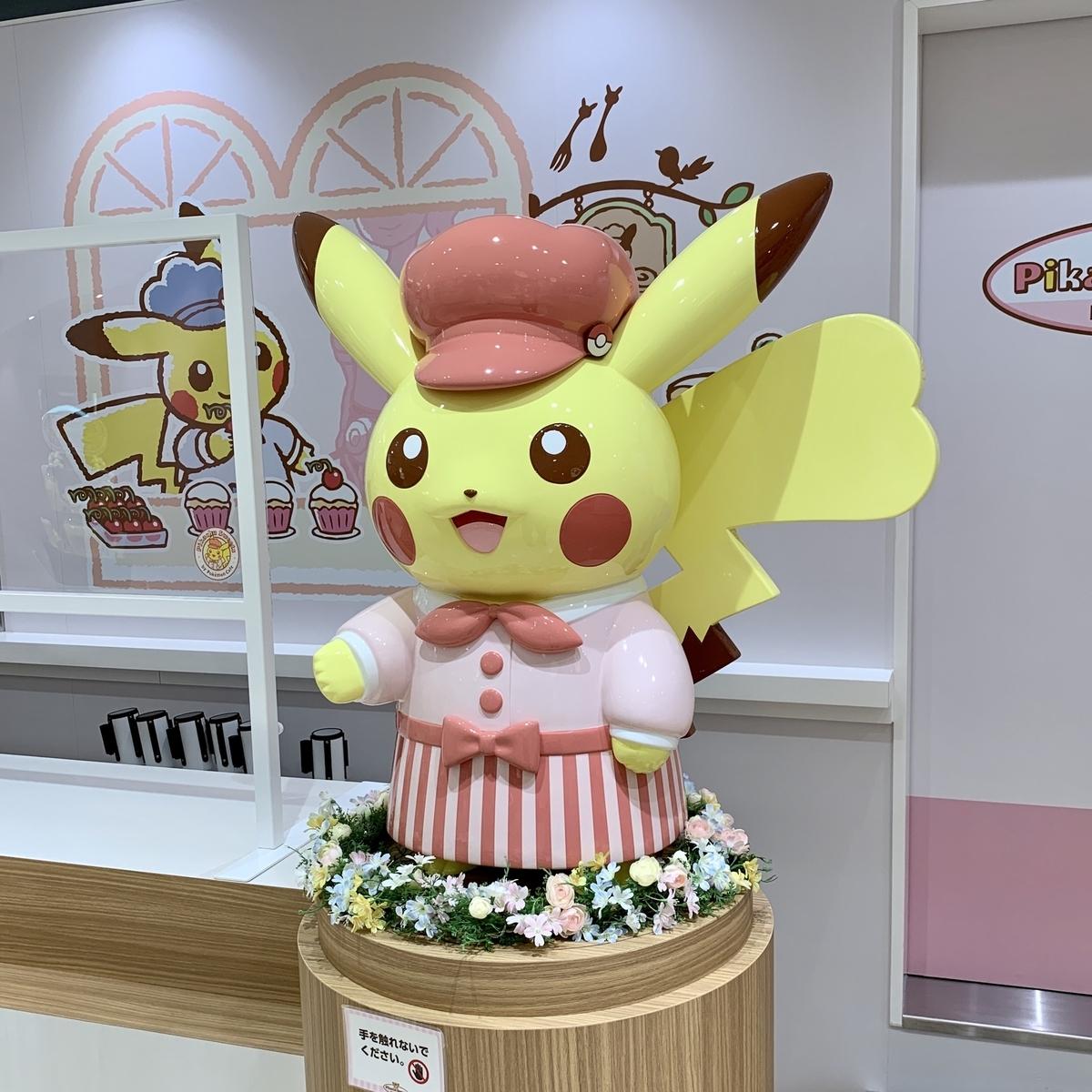 f:id:pikachu_pcn:20200606185549j:plain