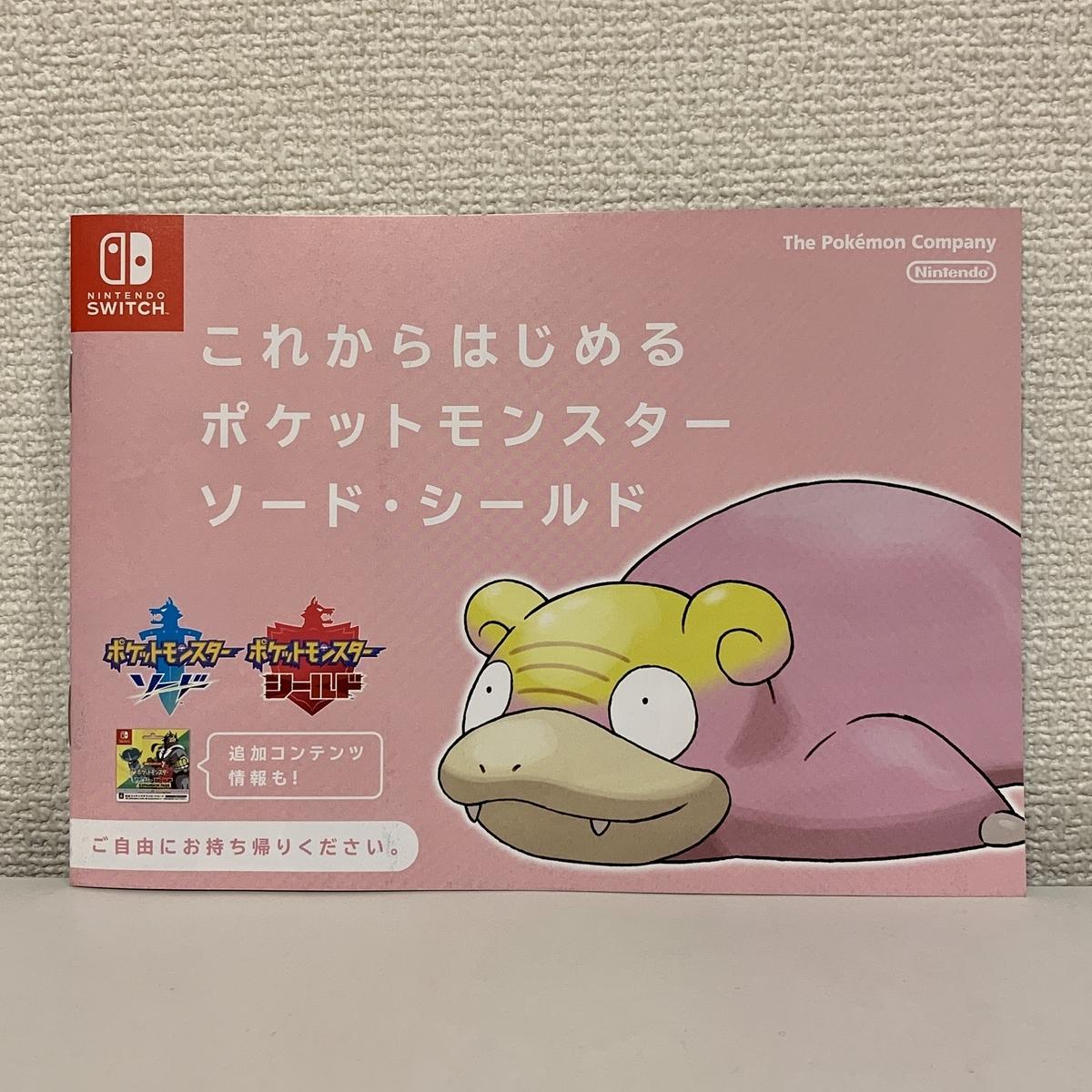 f:id:pikachu_pcn:20200609202942j:plain