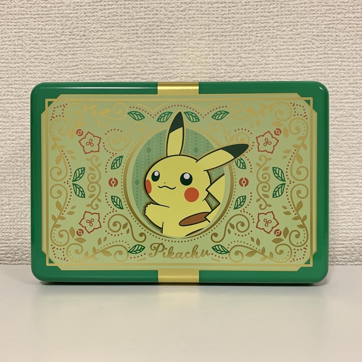 f:id:pikachu_pcn:20200610213139j:plain
