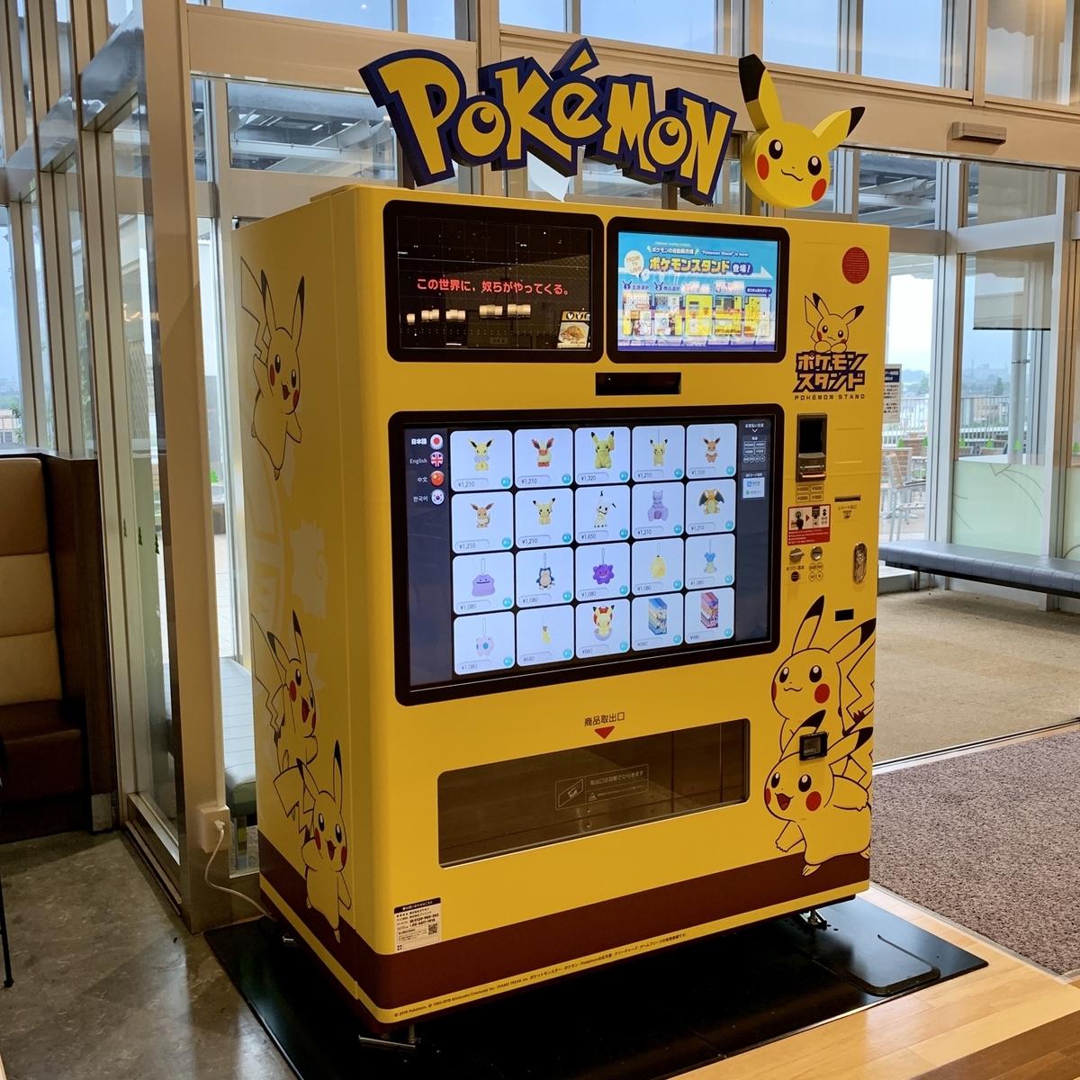 f:id:pikachu_pcn:20200613184421j:plain