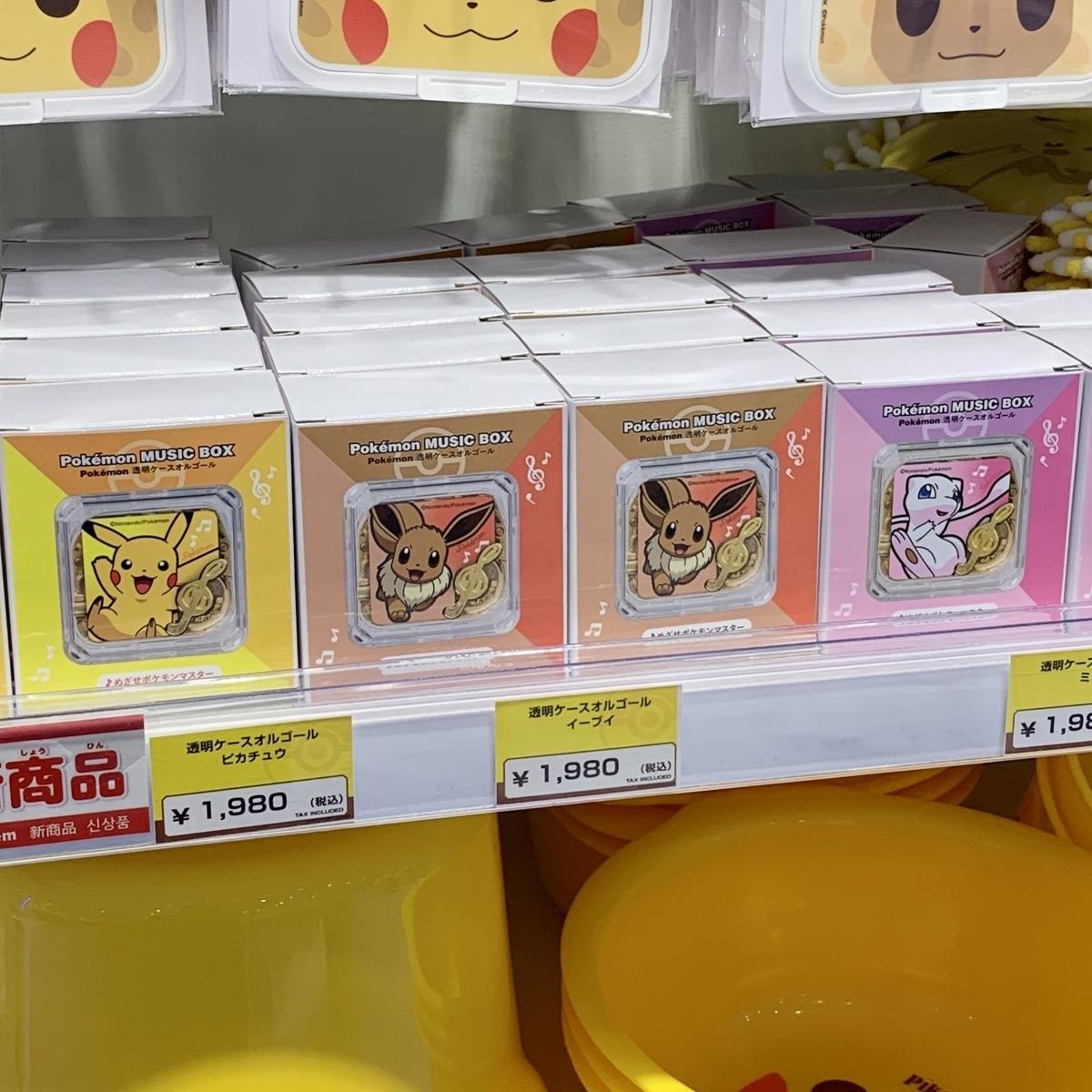 f:id:pikachu_pcn:20200620184019j:plain