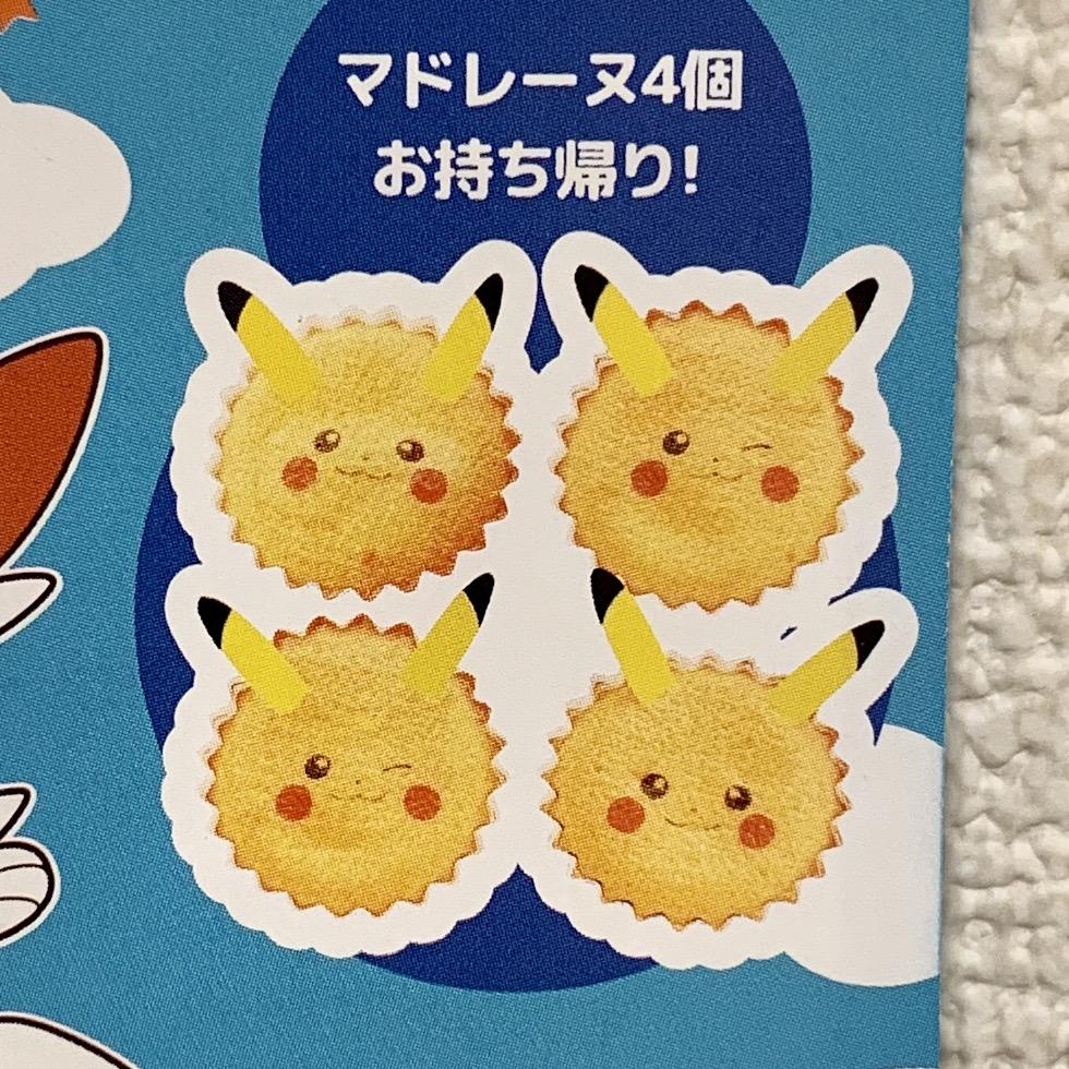 f:id:pikachu_pcn:20200622202728j:plain