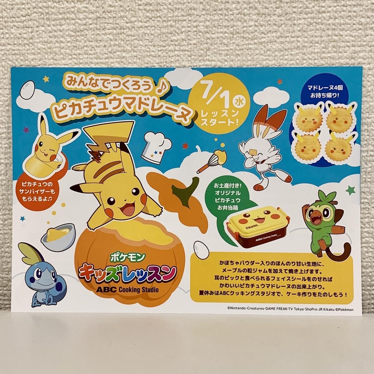f:id:pikachu_pcn:20200622202743j:plain
