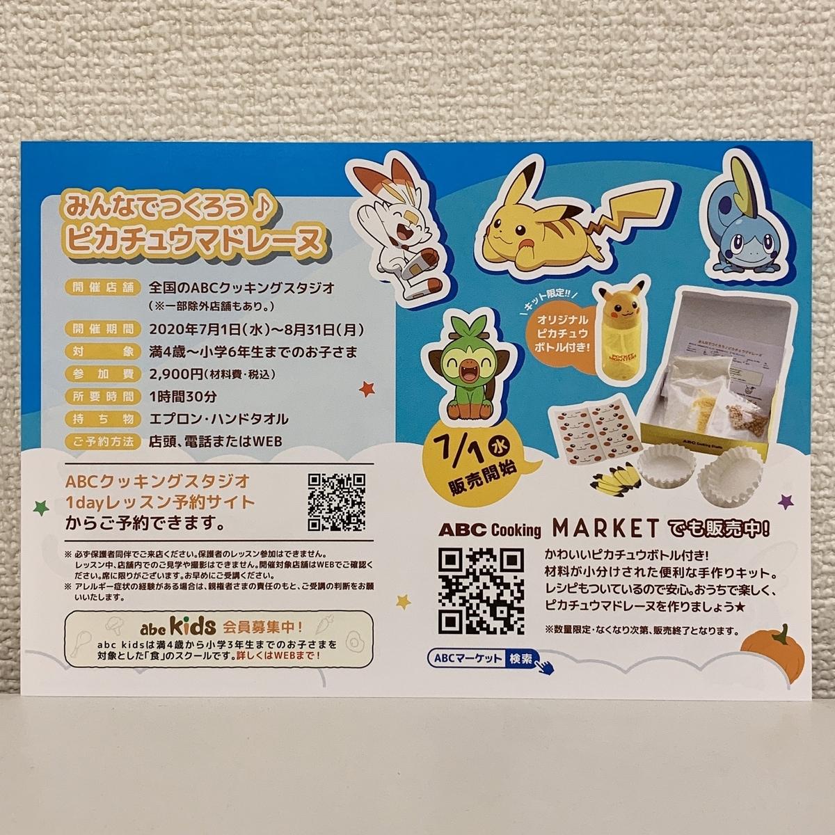 f:id:pikachu_pcn:20200622202758j:plain