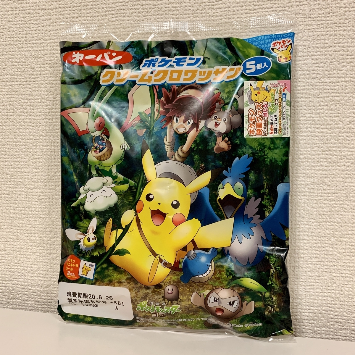 f:id:pikachu_pcn:20200624192418j:plain