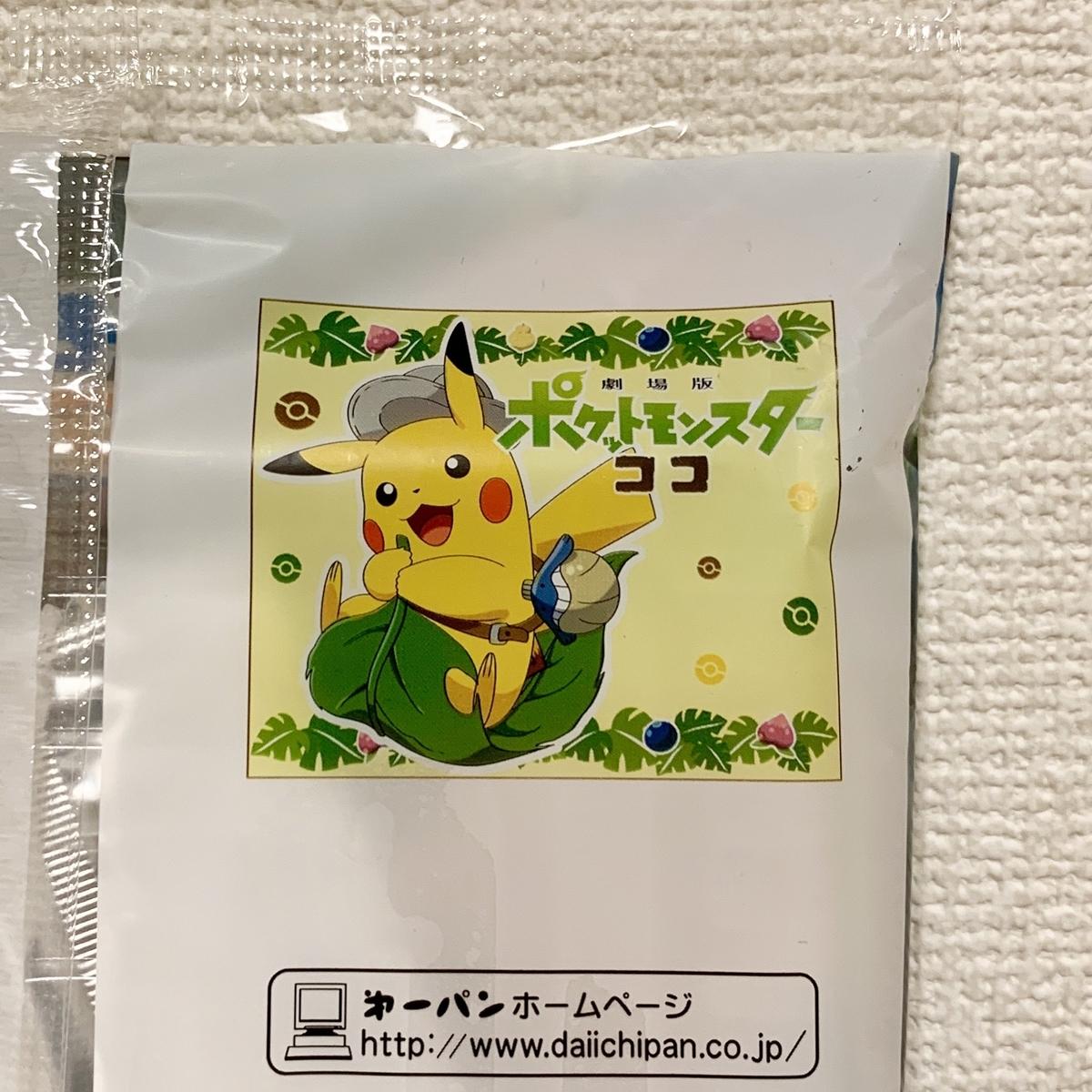 f:id:pikachu_pcn:20200624193424j:plain