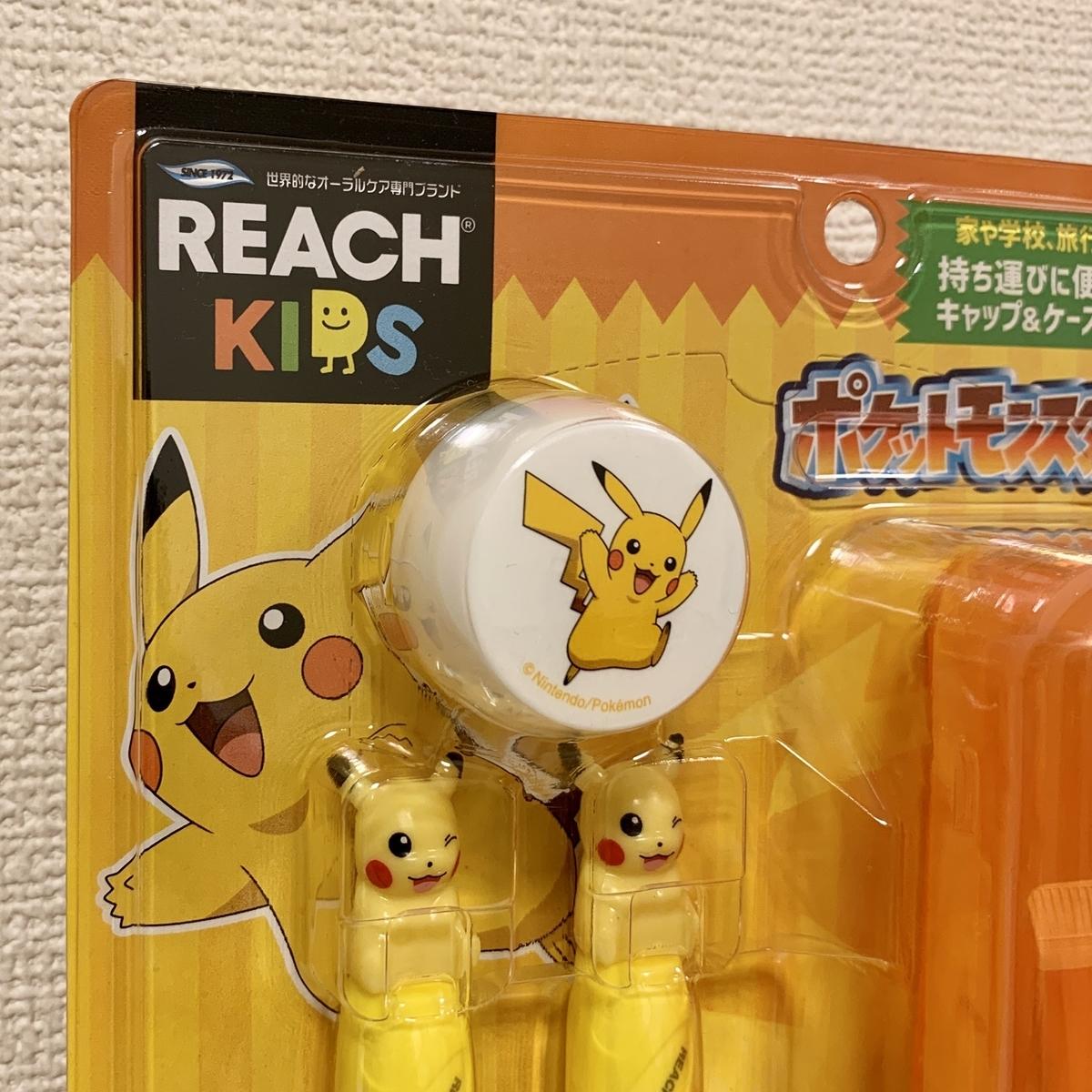 f:id:pikachu_pcn:20200627205454j:plain