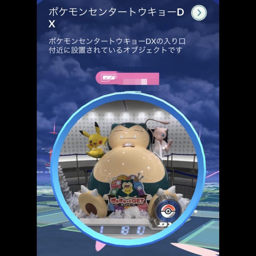 f:id:pikachu_pcn:20200627213655j:plain