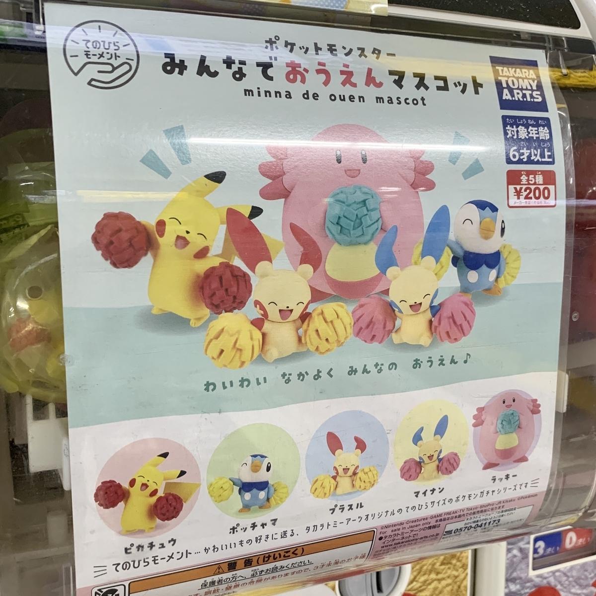 f:id:pikachu_pcn:20200629213601j:plain