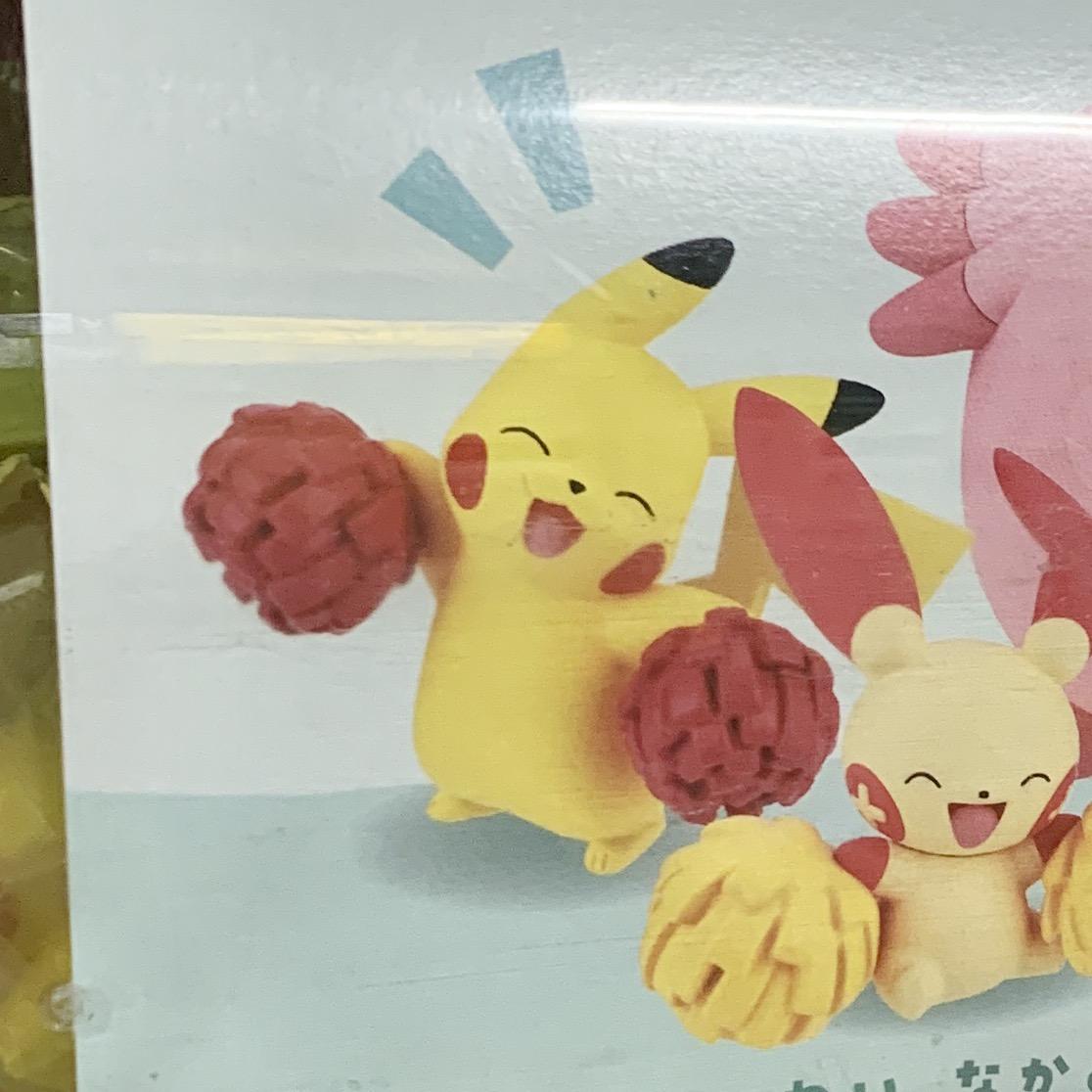 f:id:pikachu_pcn:20200629213641j:plain
