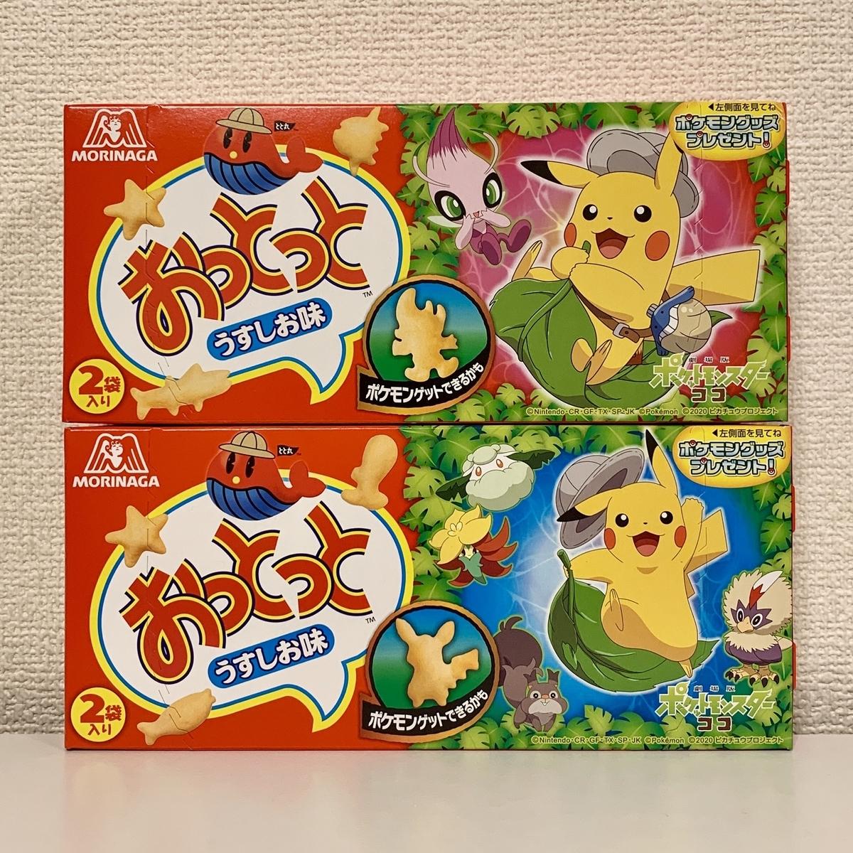 f:id:pikachu_pcn:20200630181622j:plain