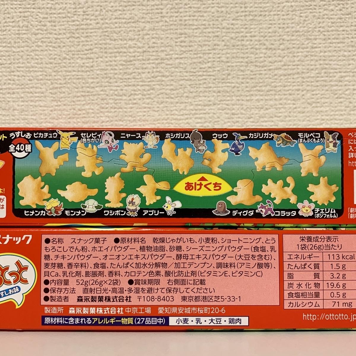 f:id:pikachu_pcn:20200630181643j:plain