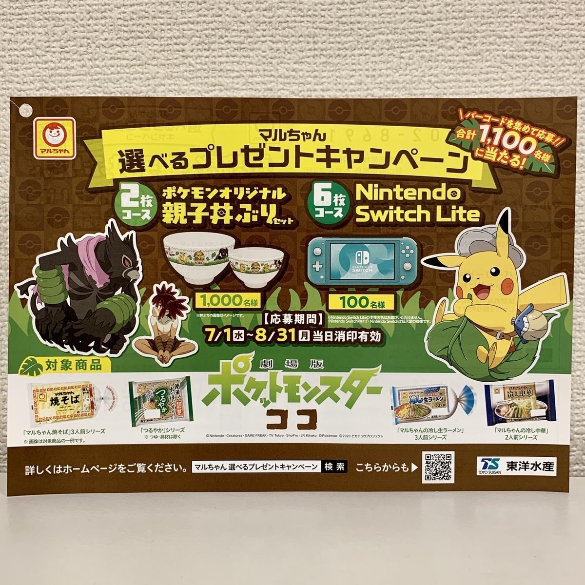 f:id:pikachu_pcn:20200705154608j:plain