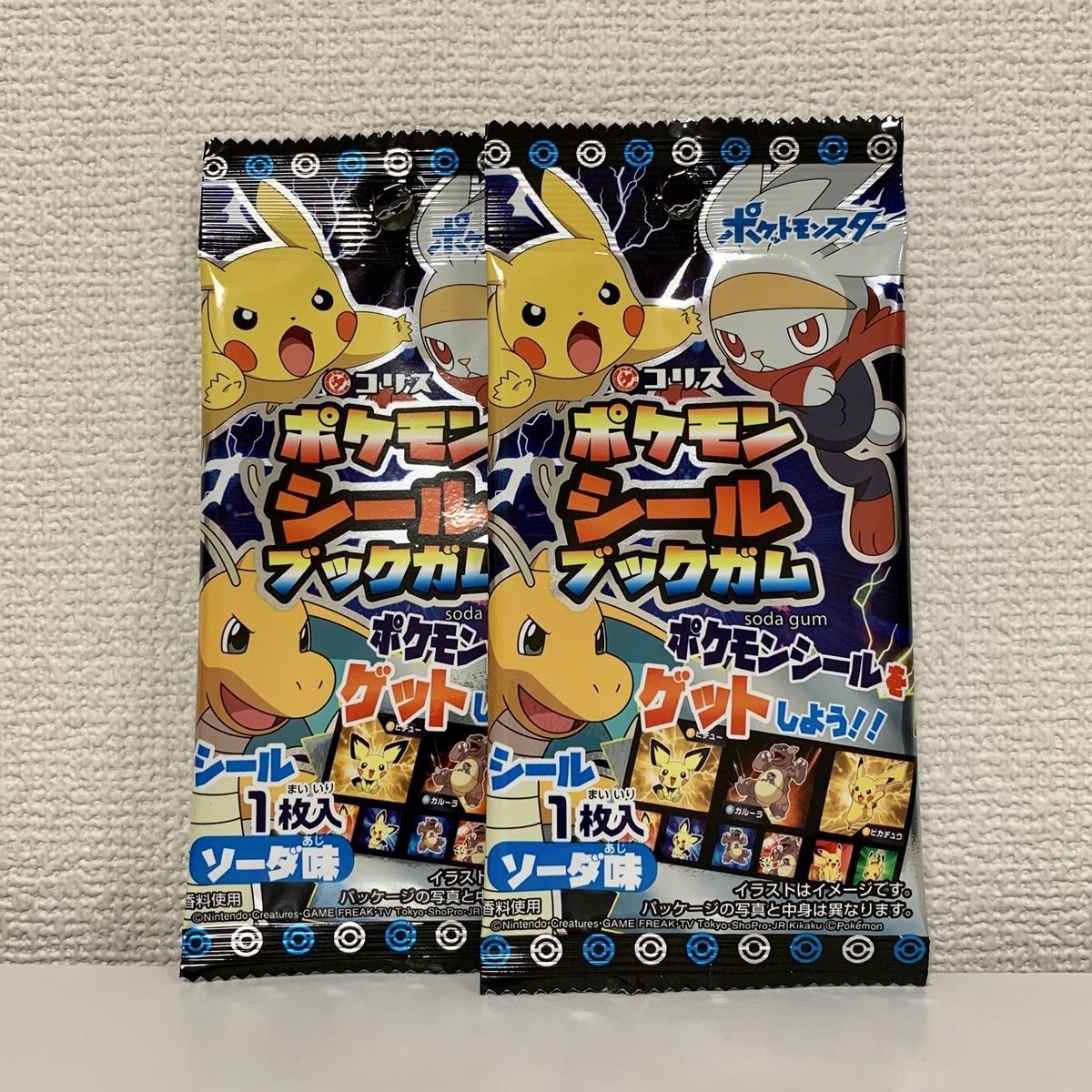 f:id:pikachu_pcn:20200711190811j:plain