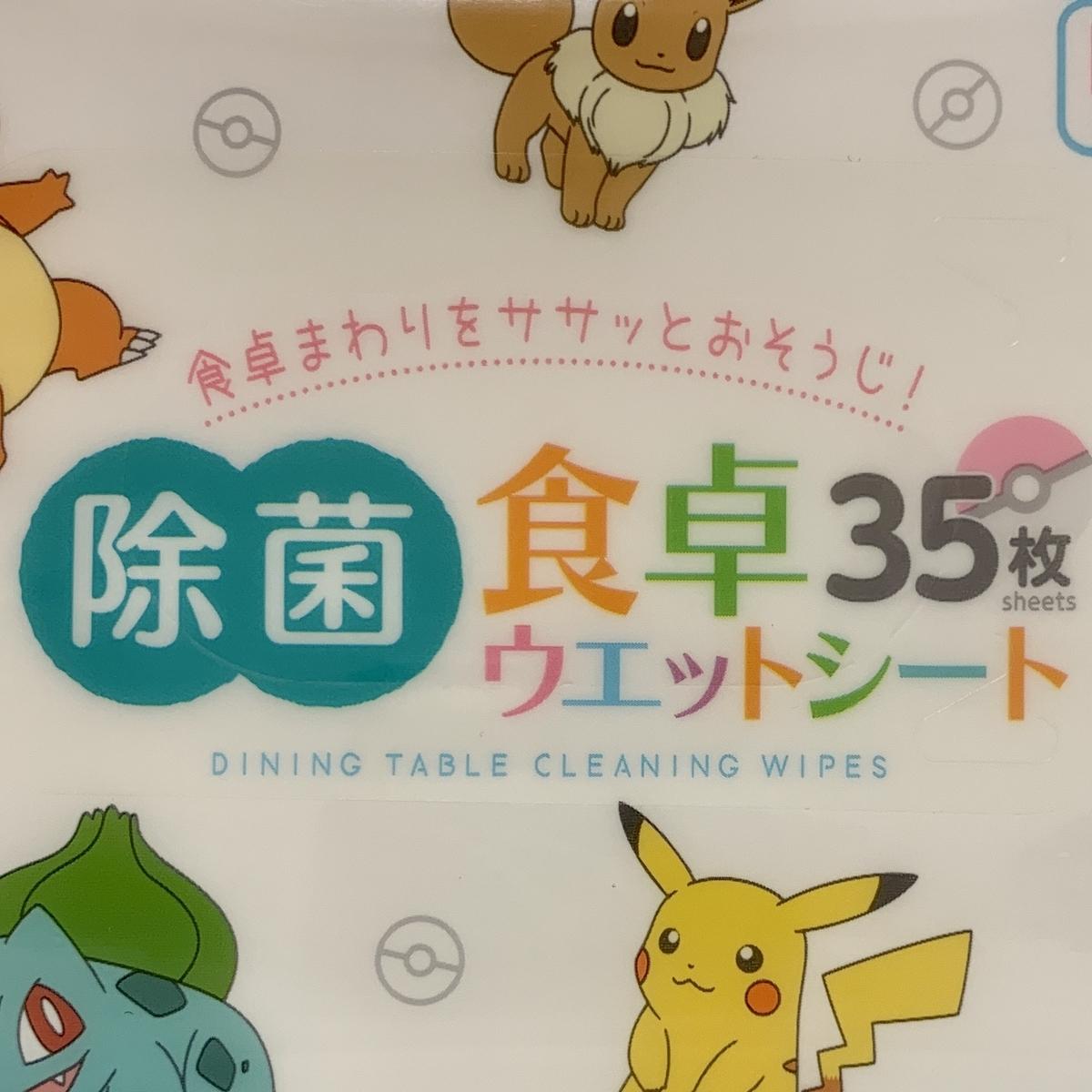 f:id:pikachu_pcn:20200715201311j:plain