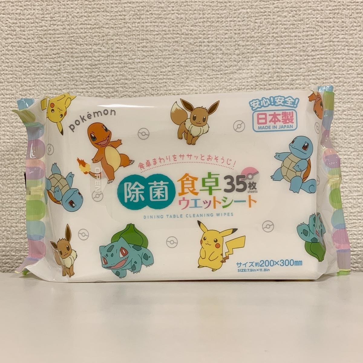 f:id:pikachu_pcn:20200715201333j:plain