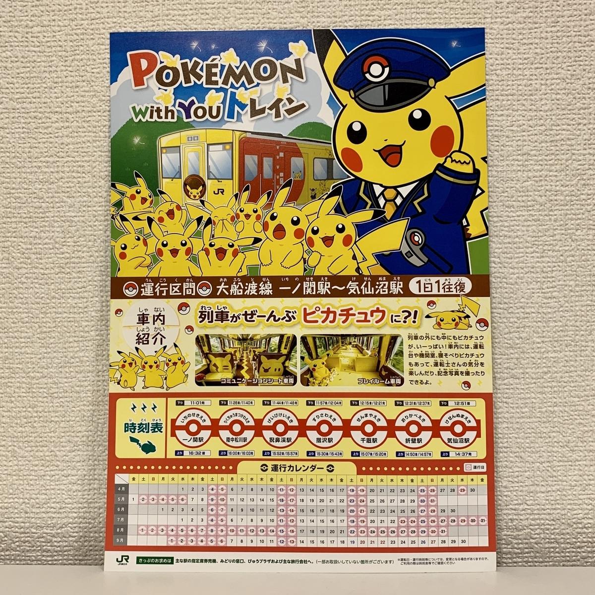 f:id:pikachu_pcn:20200716211748j:plain