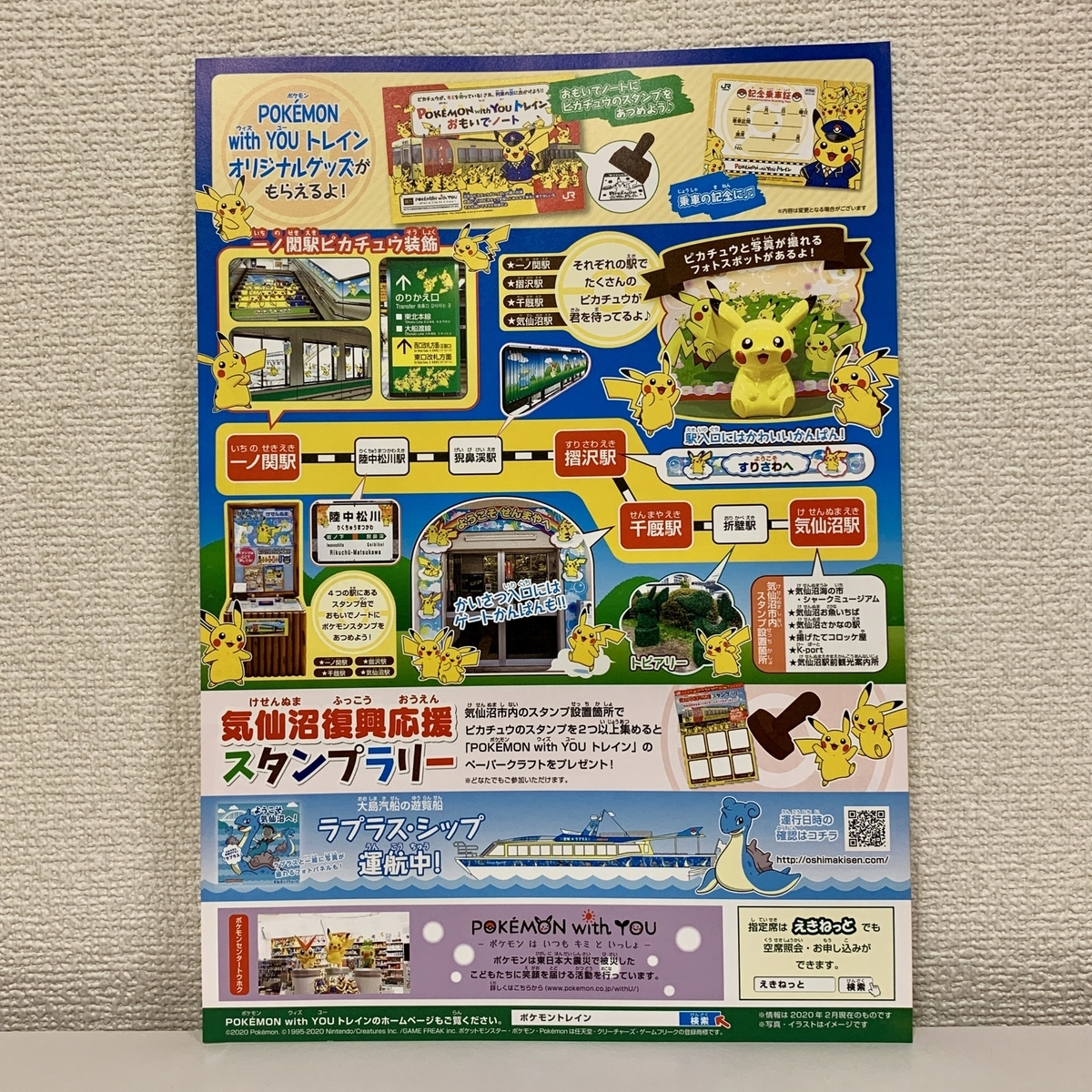 f:id:pikachu_pcn:20200716211805j:plain